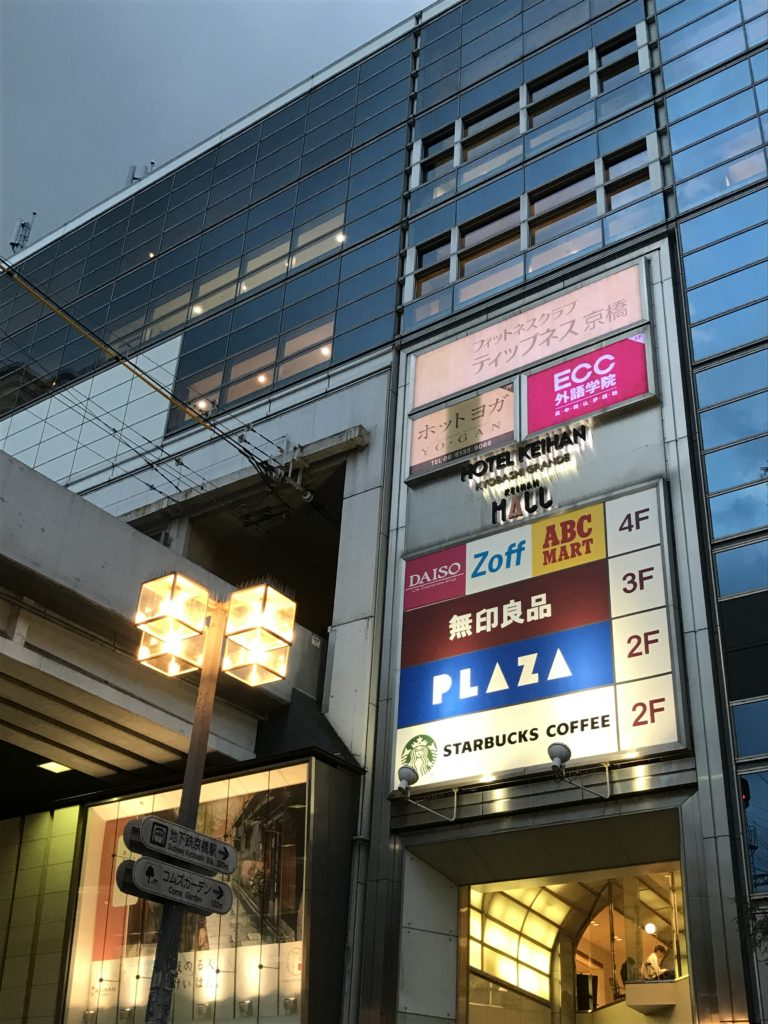 20180918_kyoubashi