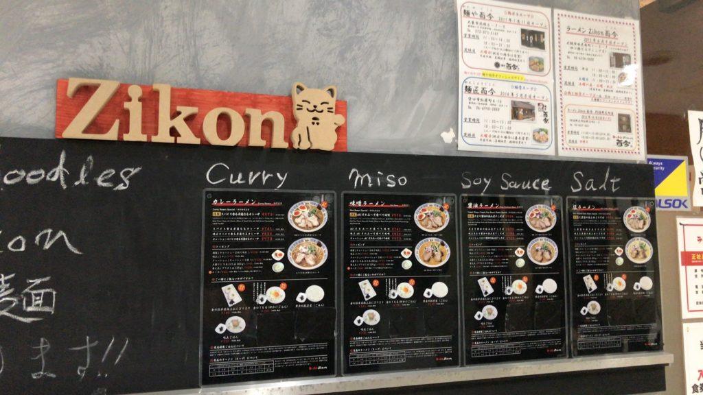 jikon-menu2