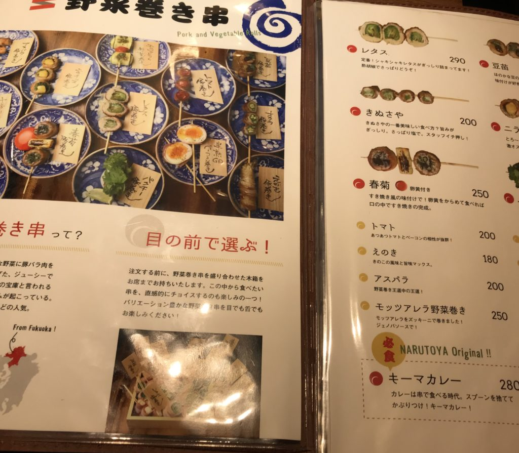 narutoya-menu1