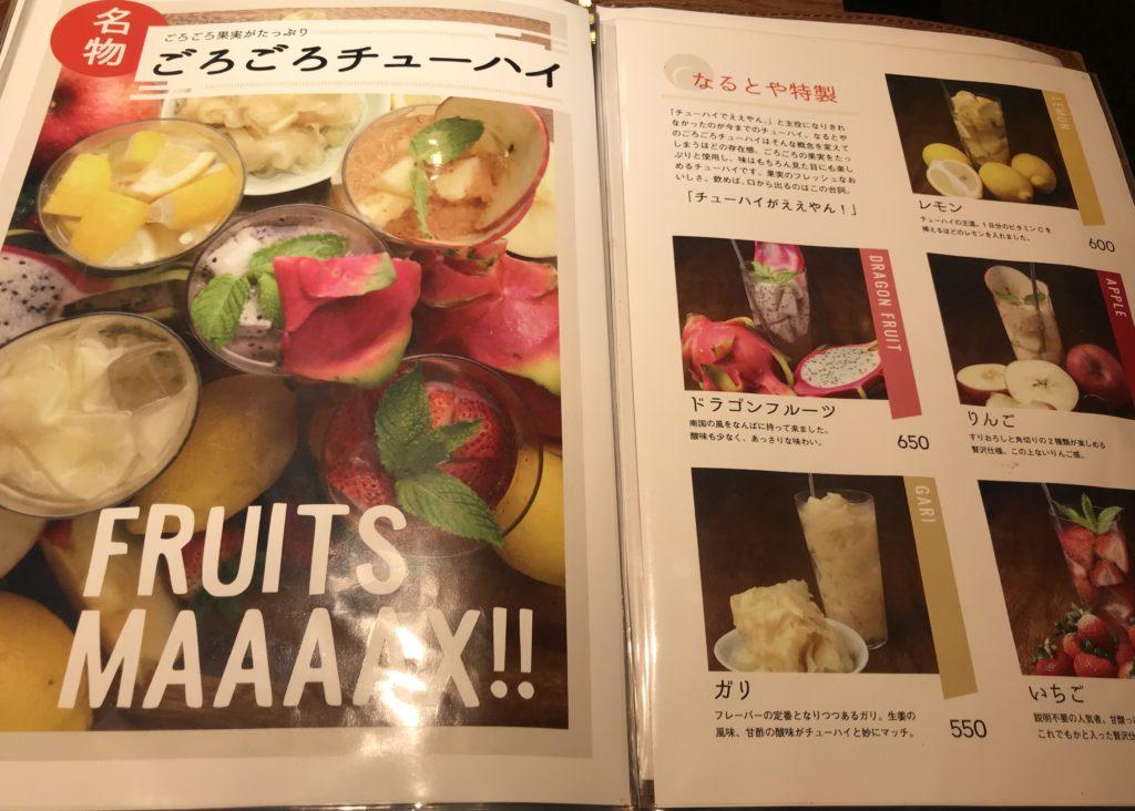 narutoya-menu2