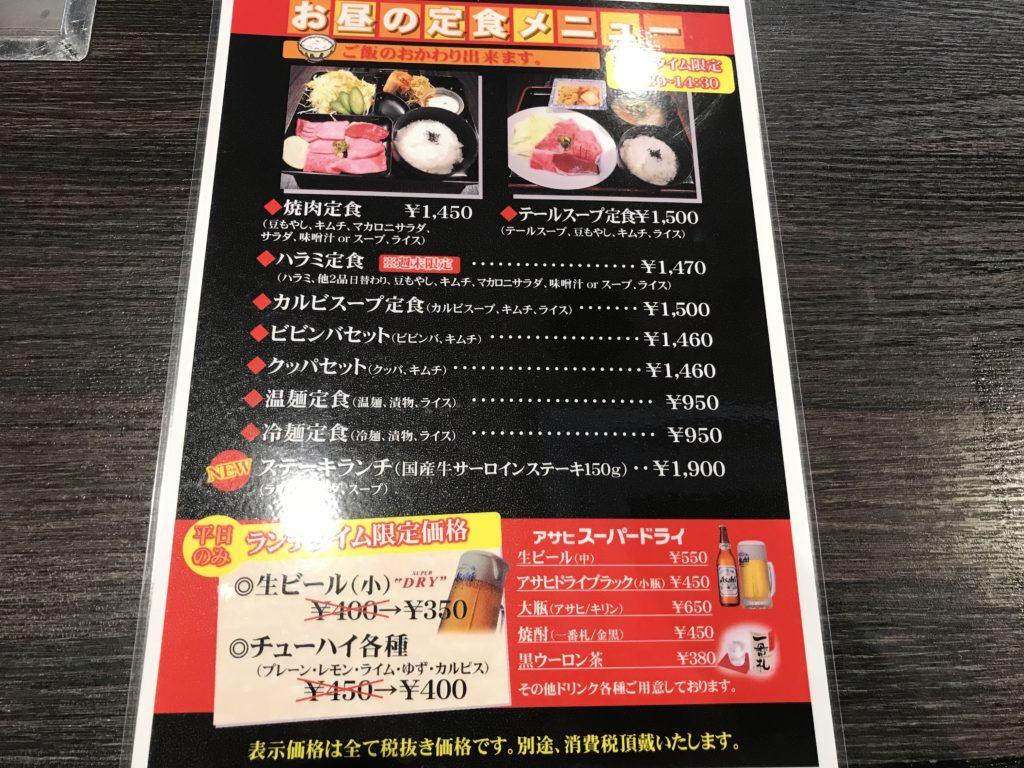 matui-menu2