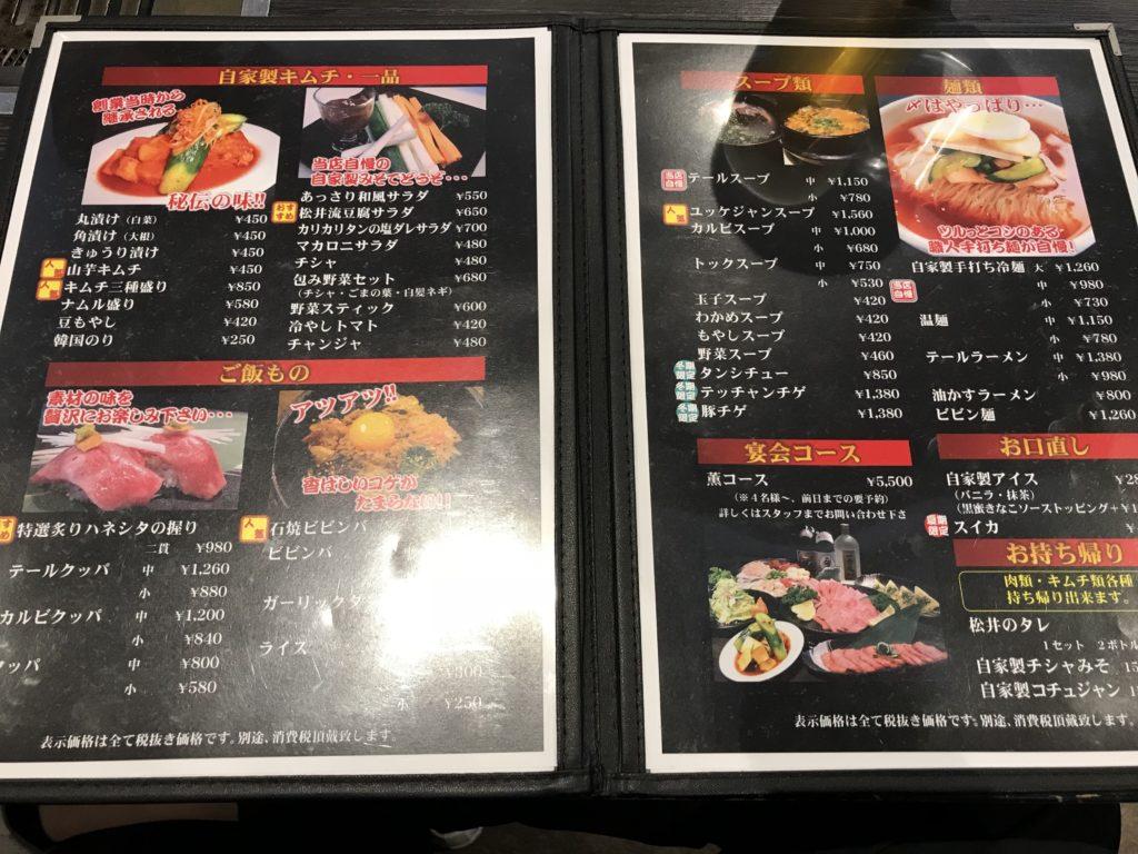 matui-menu4