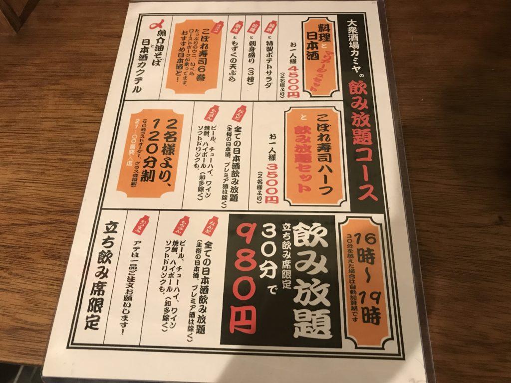 kamiya-menu4