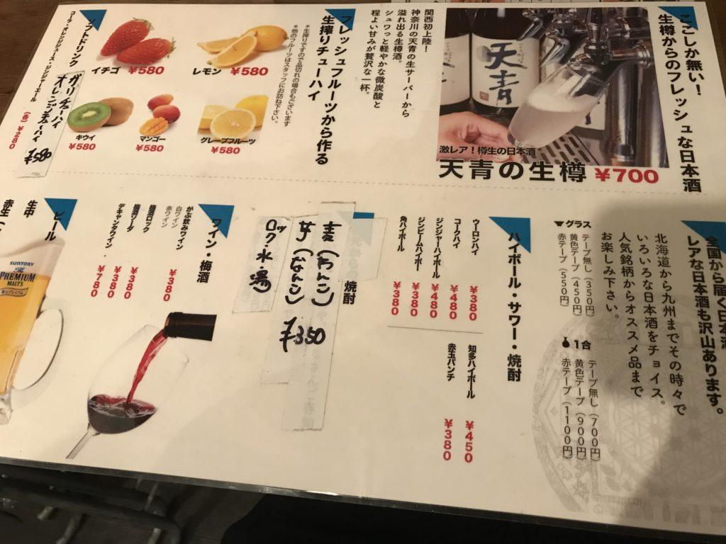 kamiya-menu2