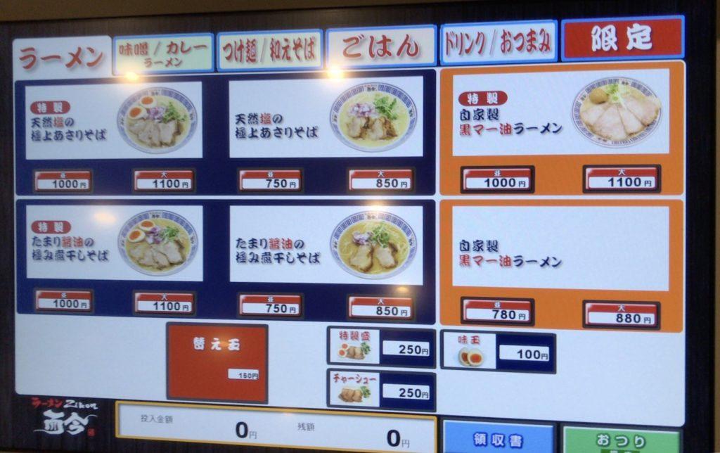 jikon-menu3