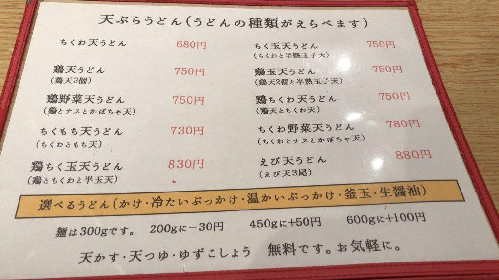 yamato-menu4