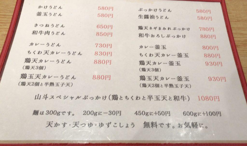 yamato-menu3