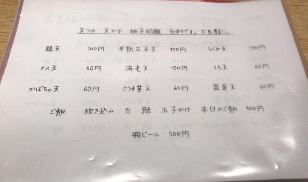 yamato-menu5
