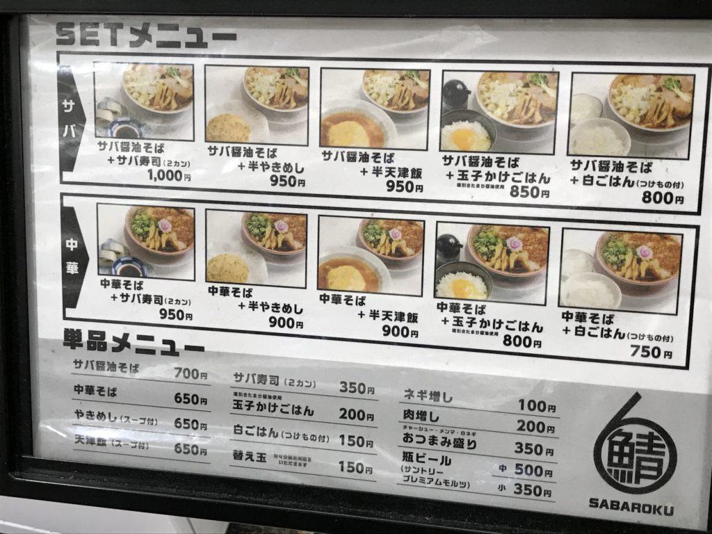 sabasix-menu1