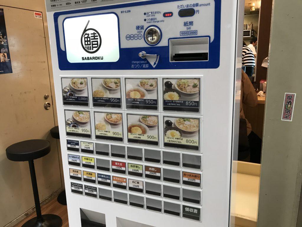 sabasix-menu2