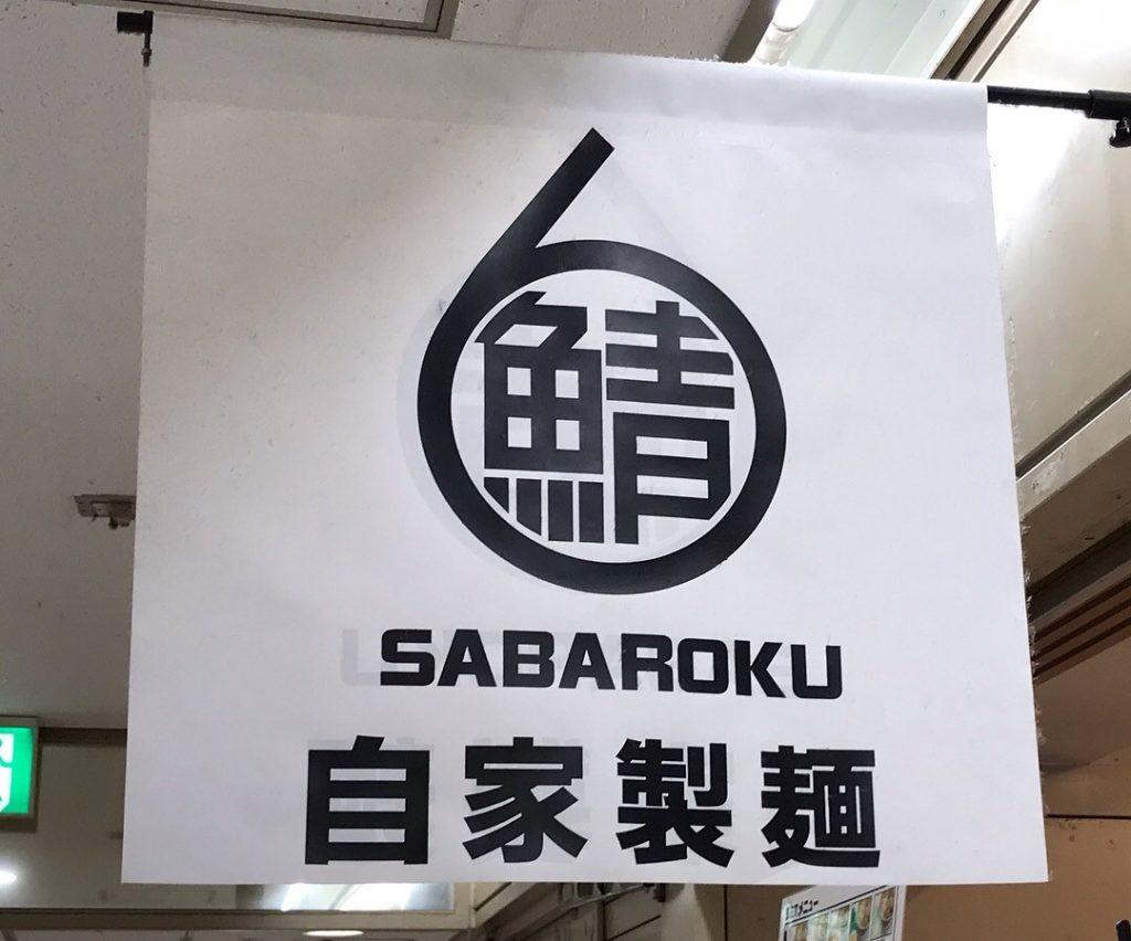 sabasix-gaikan2