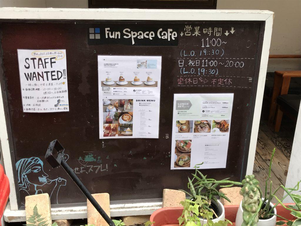 fanspacecafe-gaikan2-1