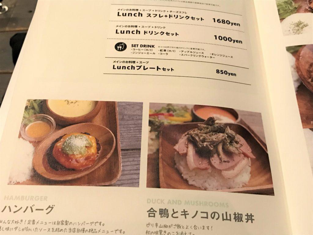 fanspacecafe-menu1
