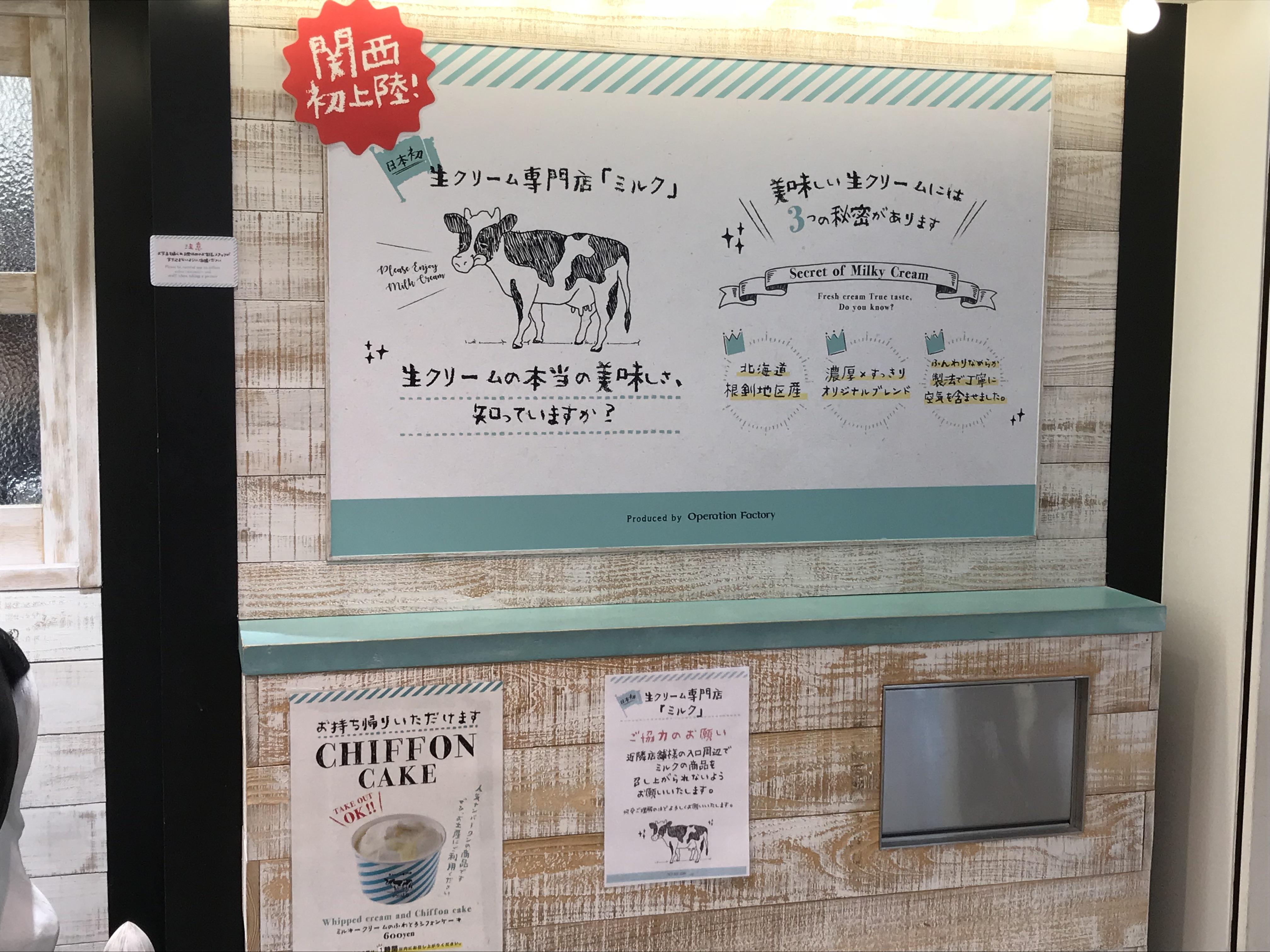 milk-gaikan4