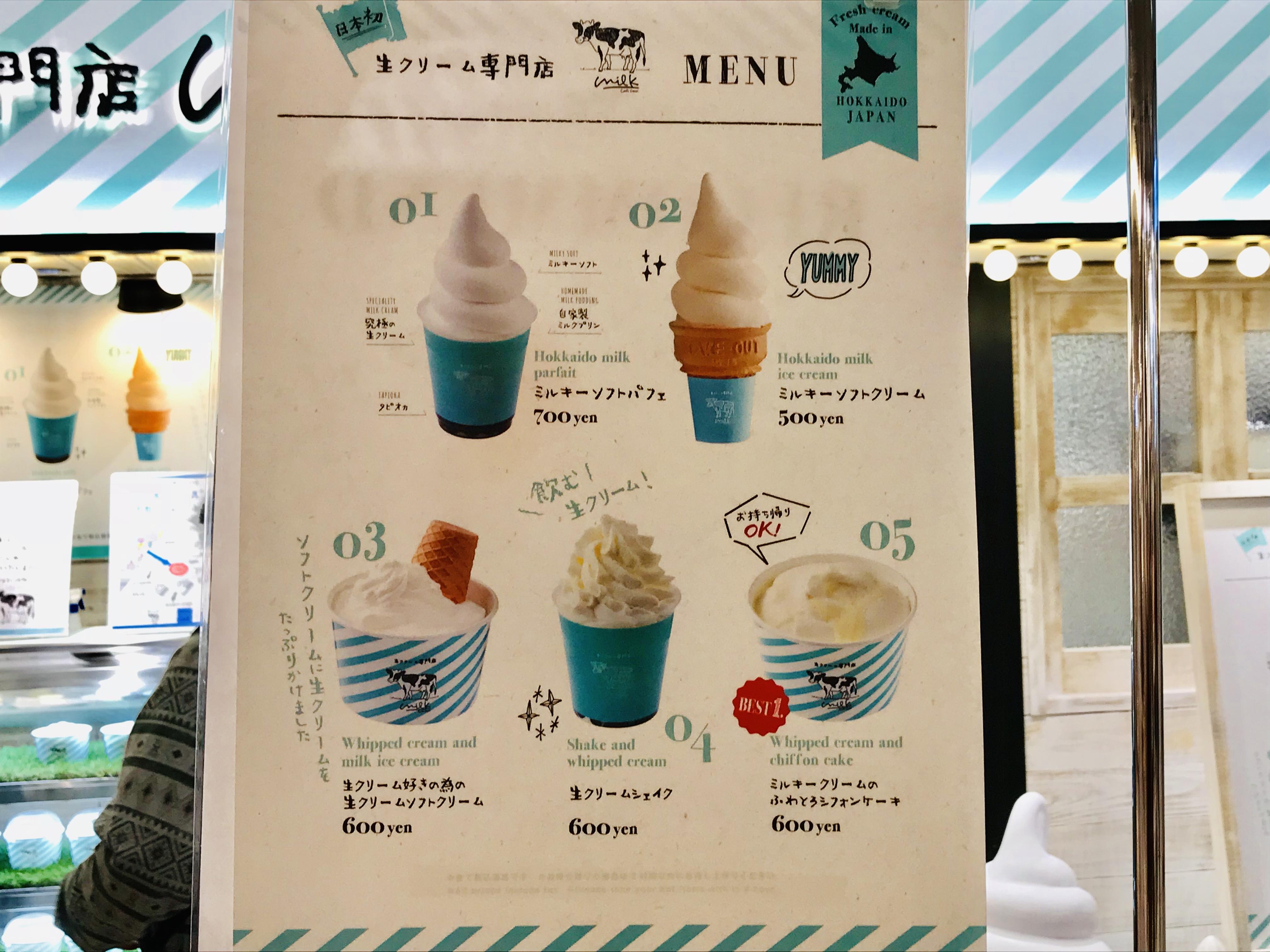 milk-menu3