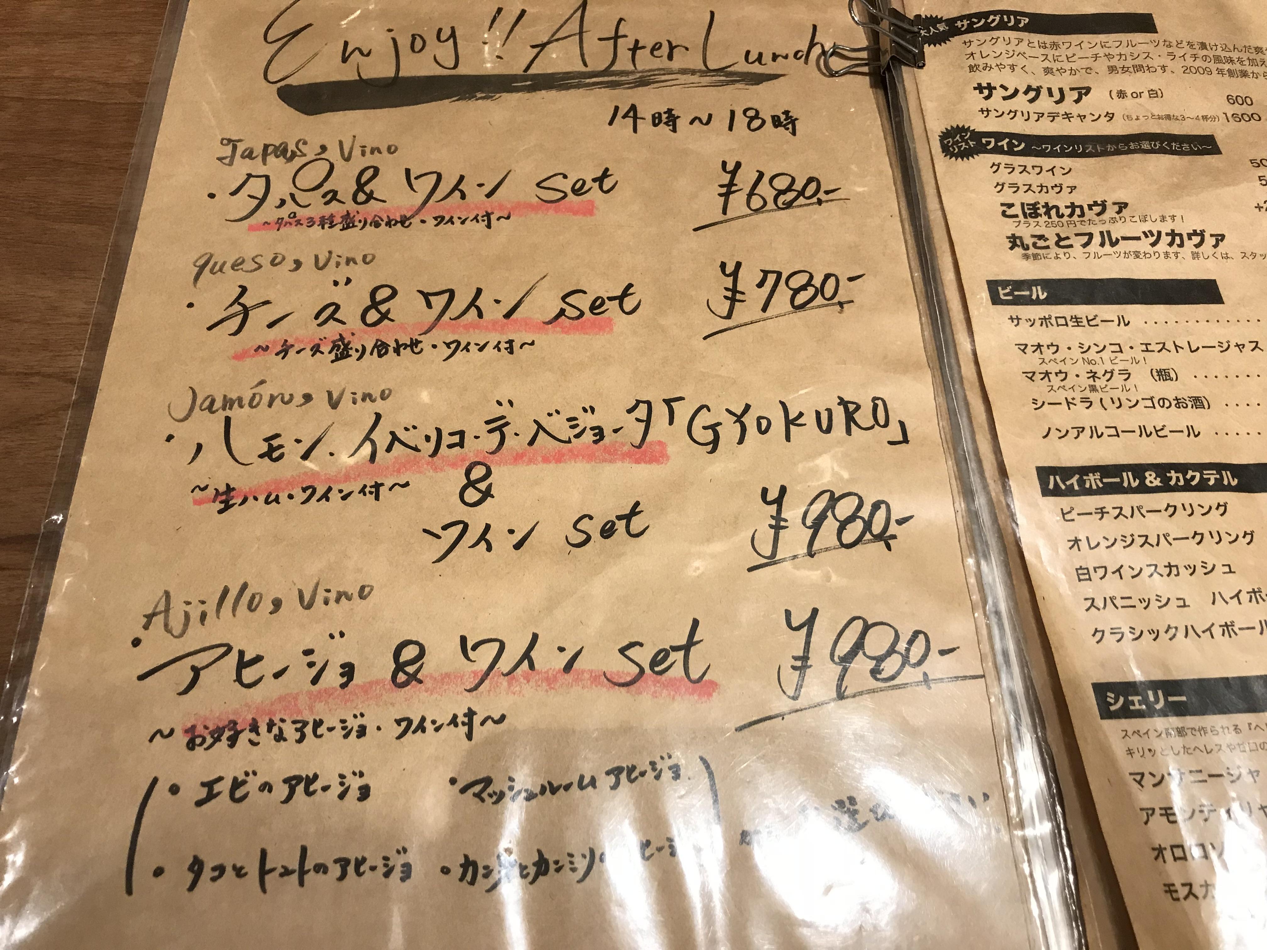 gyokuro-menu1