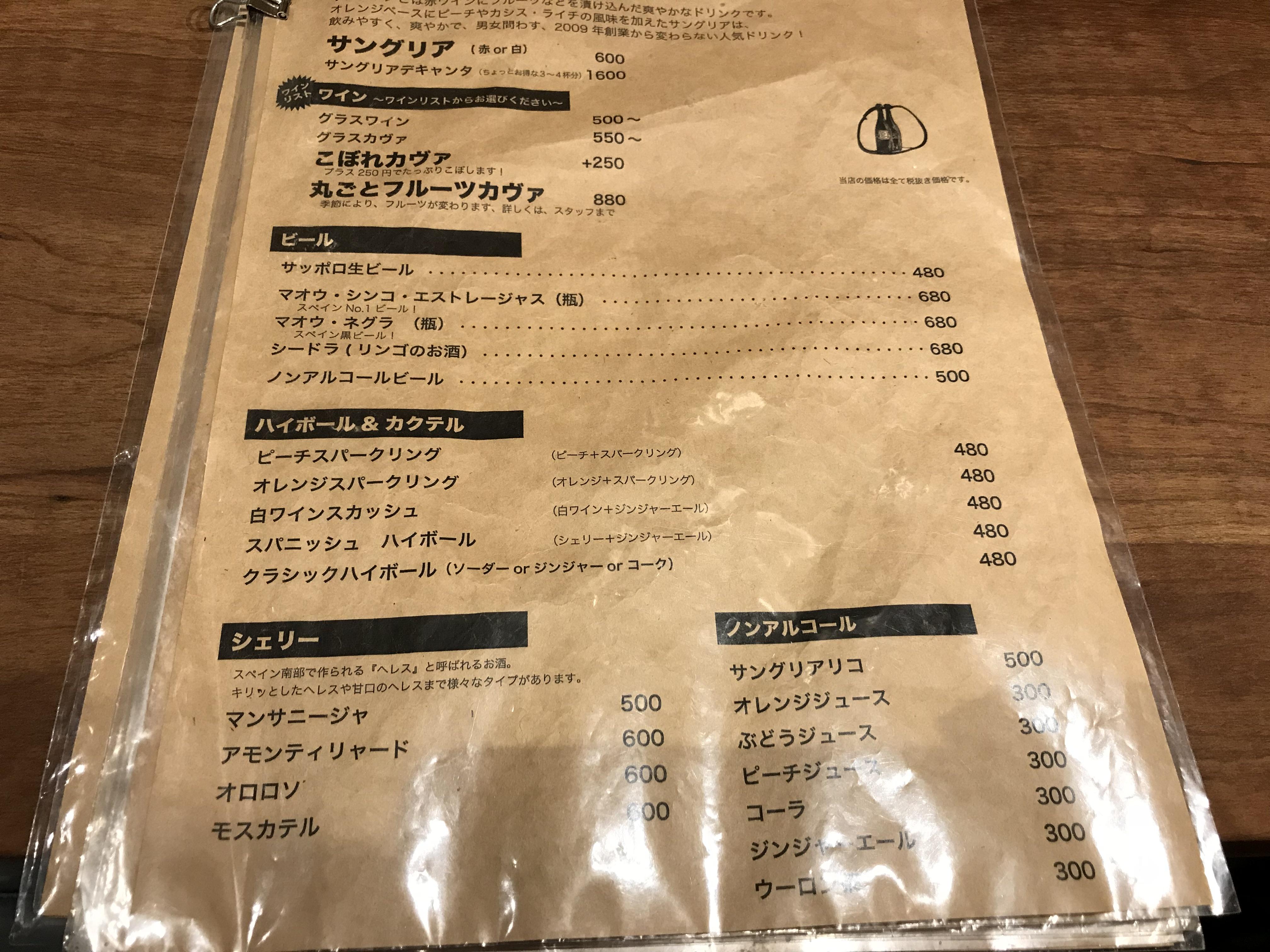 gyokuro-menu3