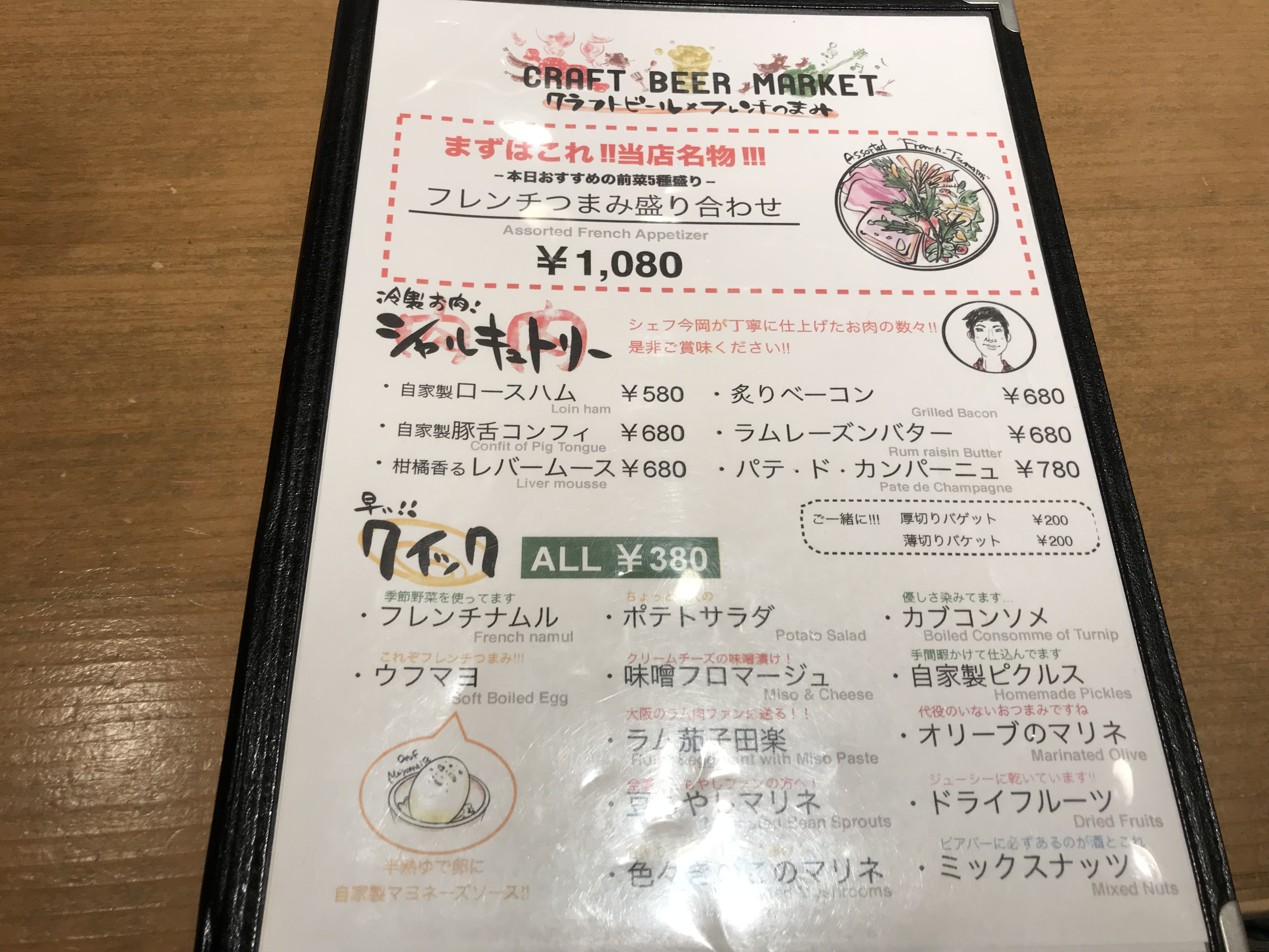 craftbeer-menu1