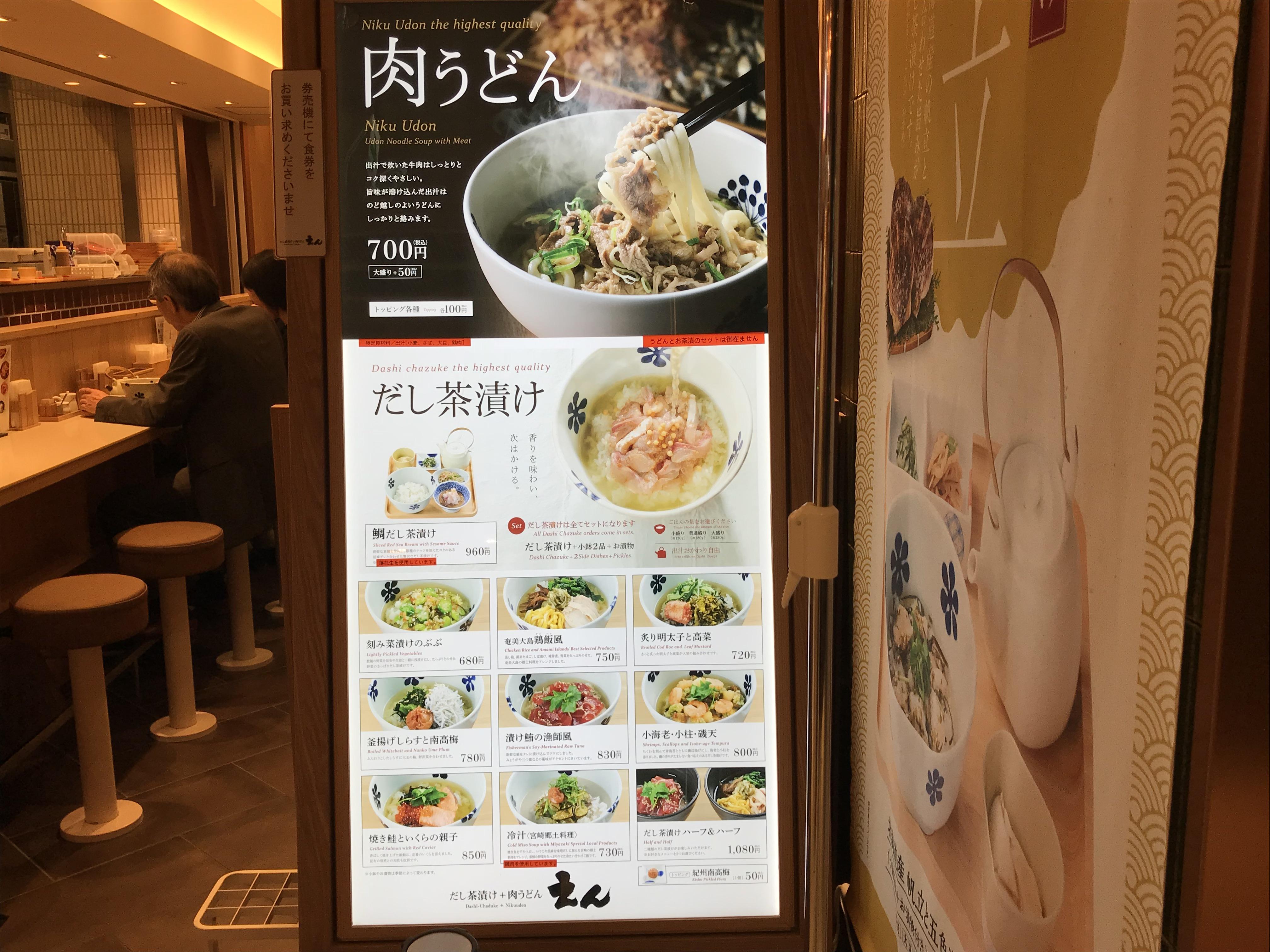 tyaduke-en-menu2