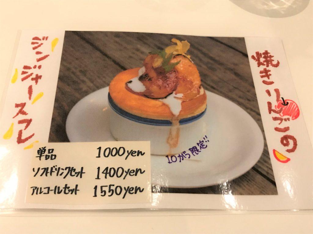 fanspacecafe-menu5