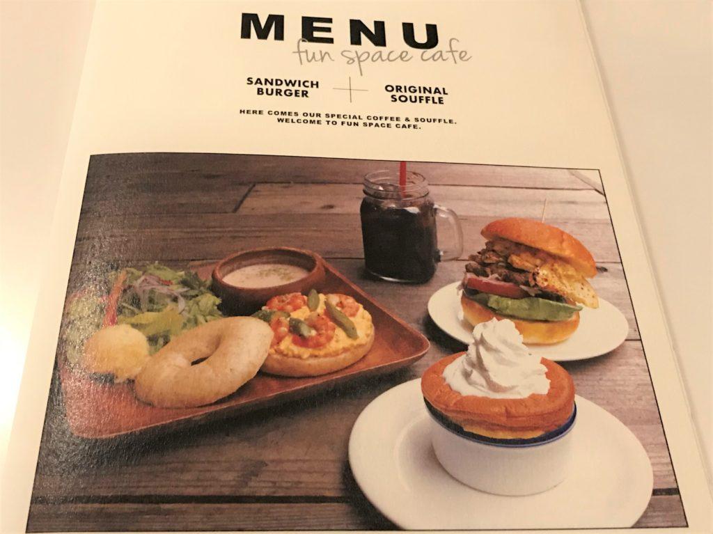 fanspacecafe-menu