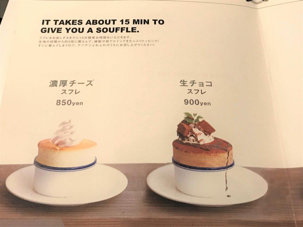 fanspacecafe-menu3