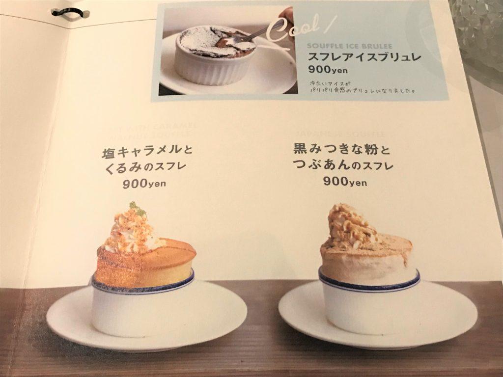 fanspacecafe-menu4