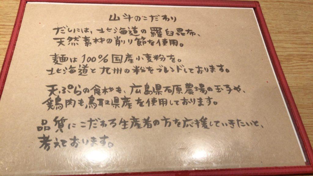 yamato-menu6