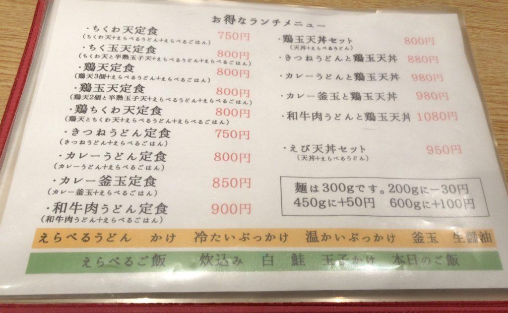 yamato-menu2