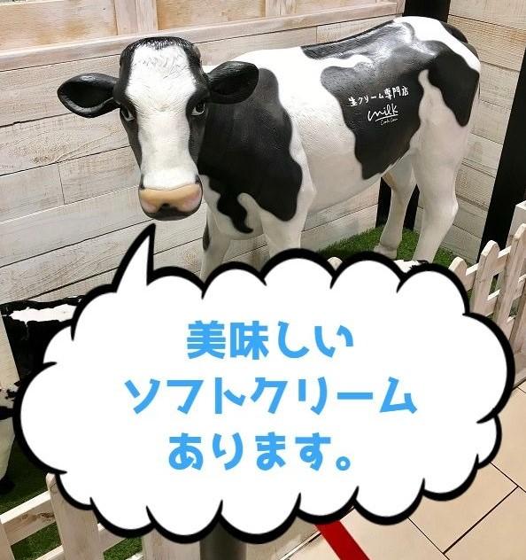milk-FV