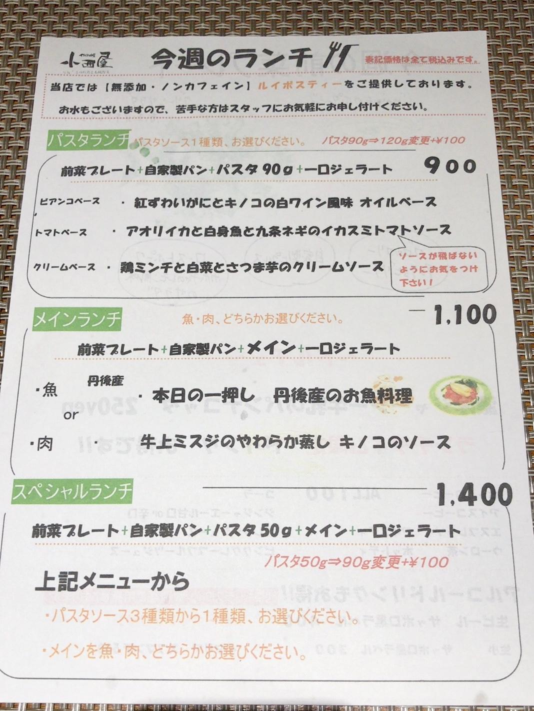 konisiya-menu1