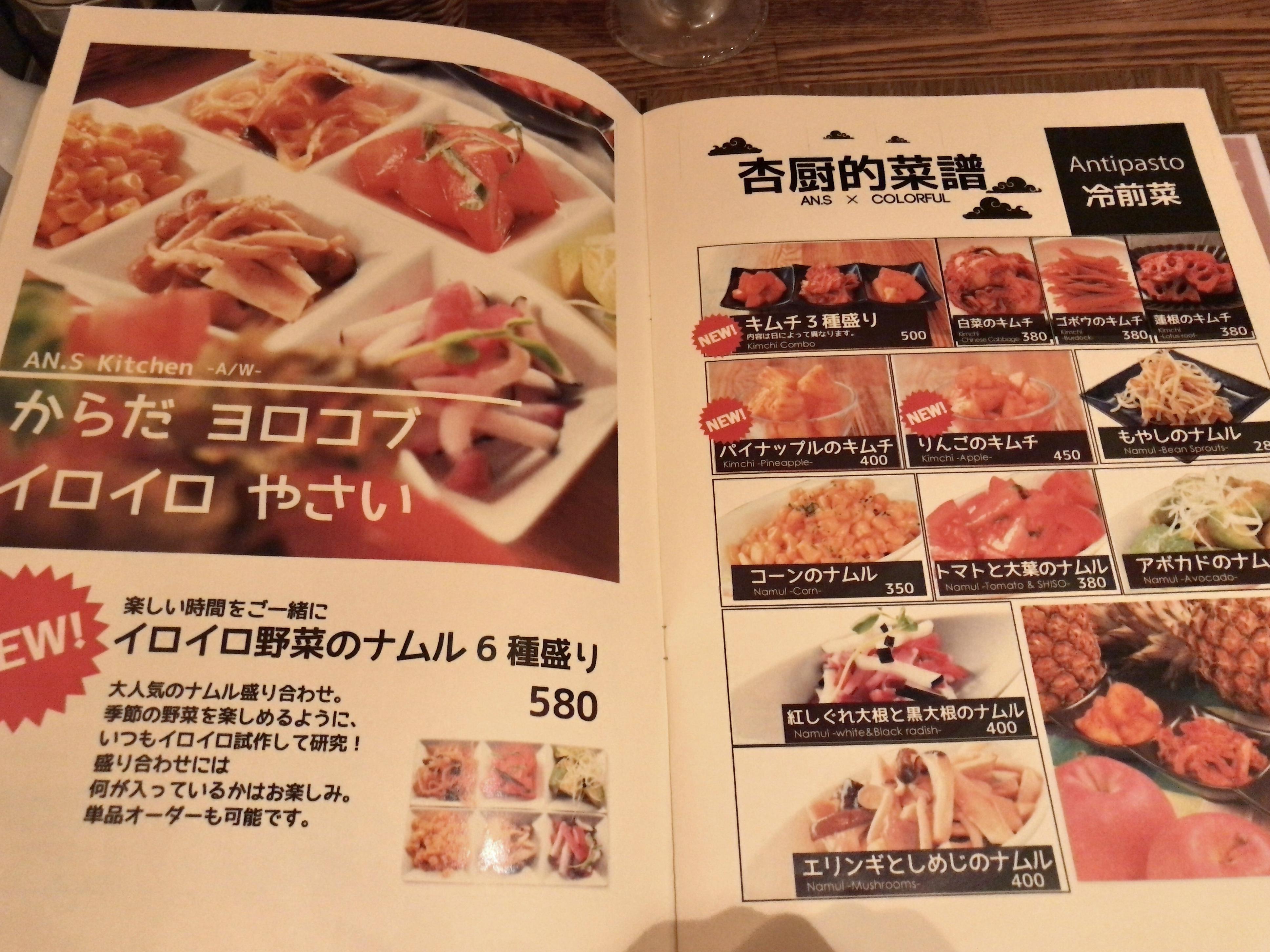anzu-menu3