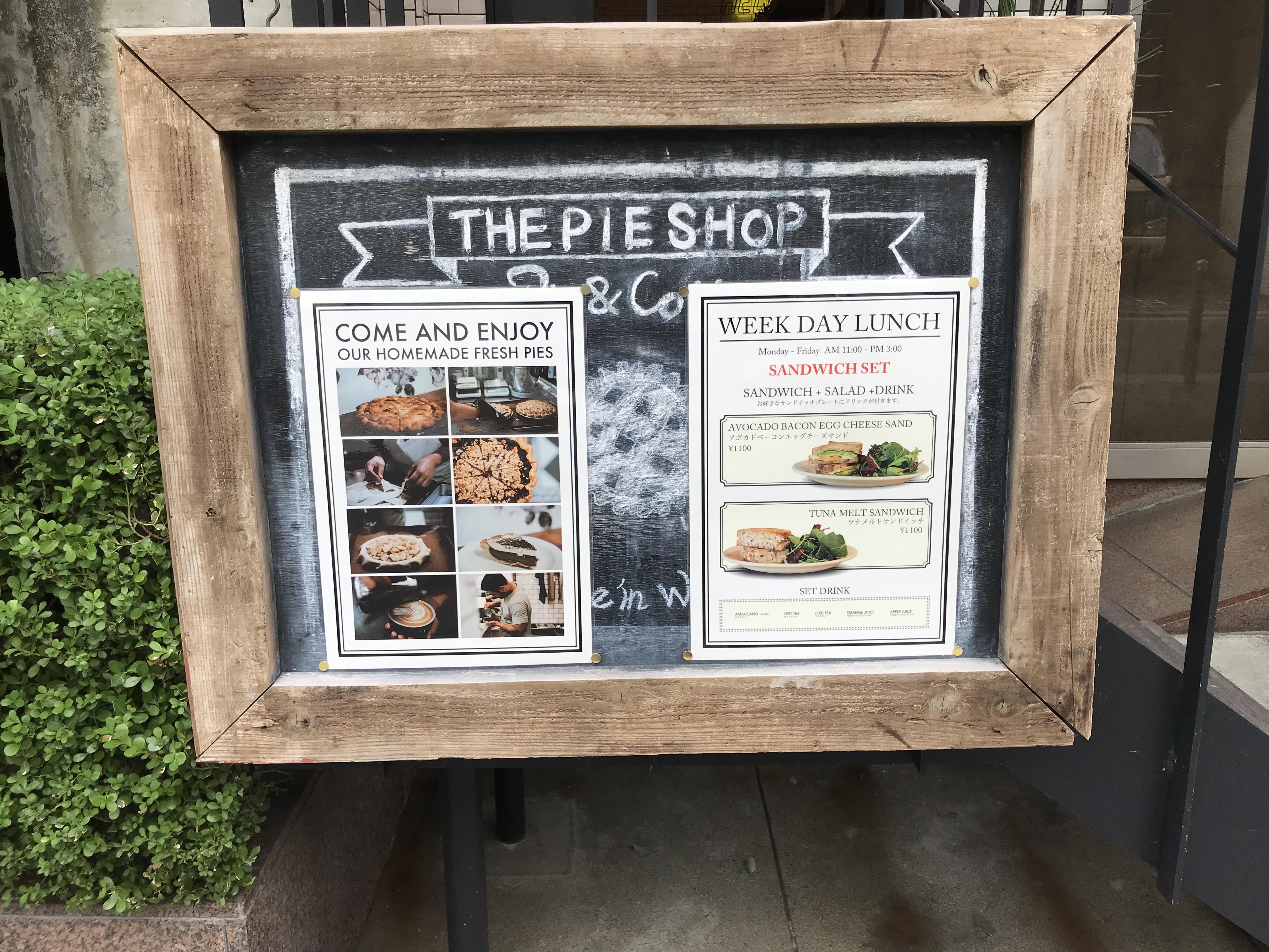 pie-shop-gaikan3