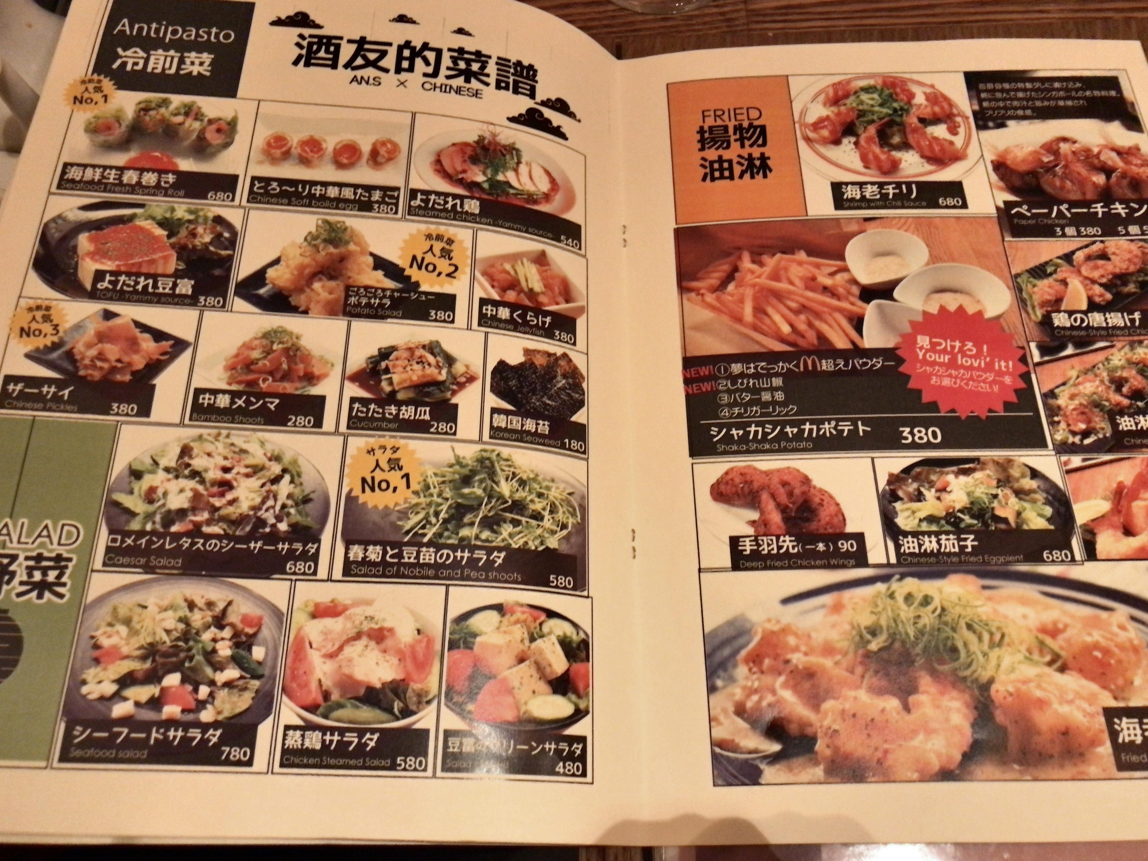 anzu-menu4