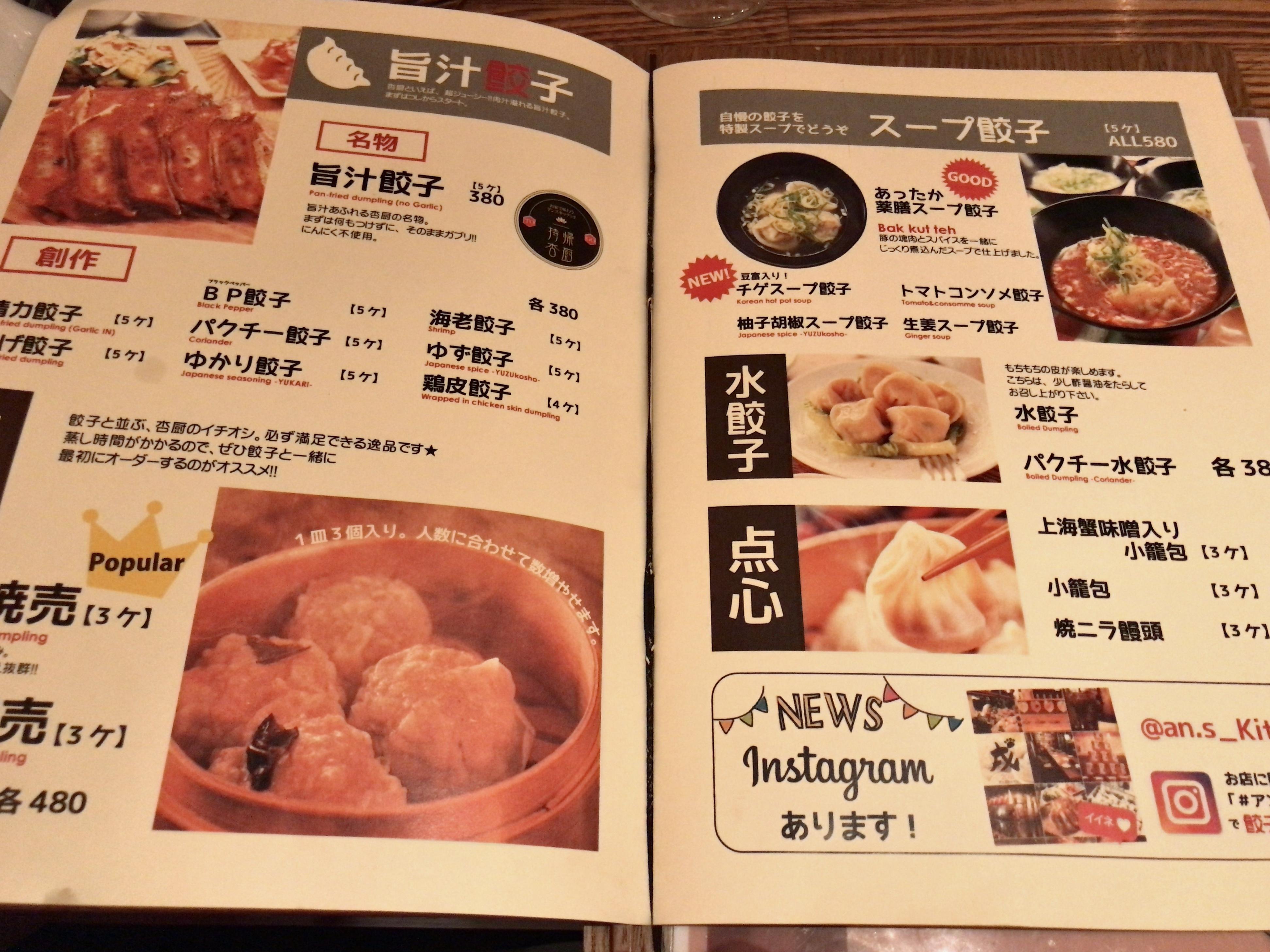anzu-menu2