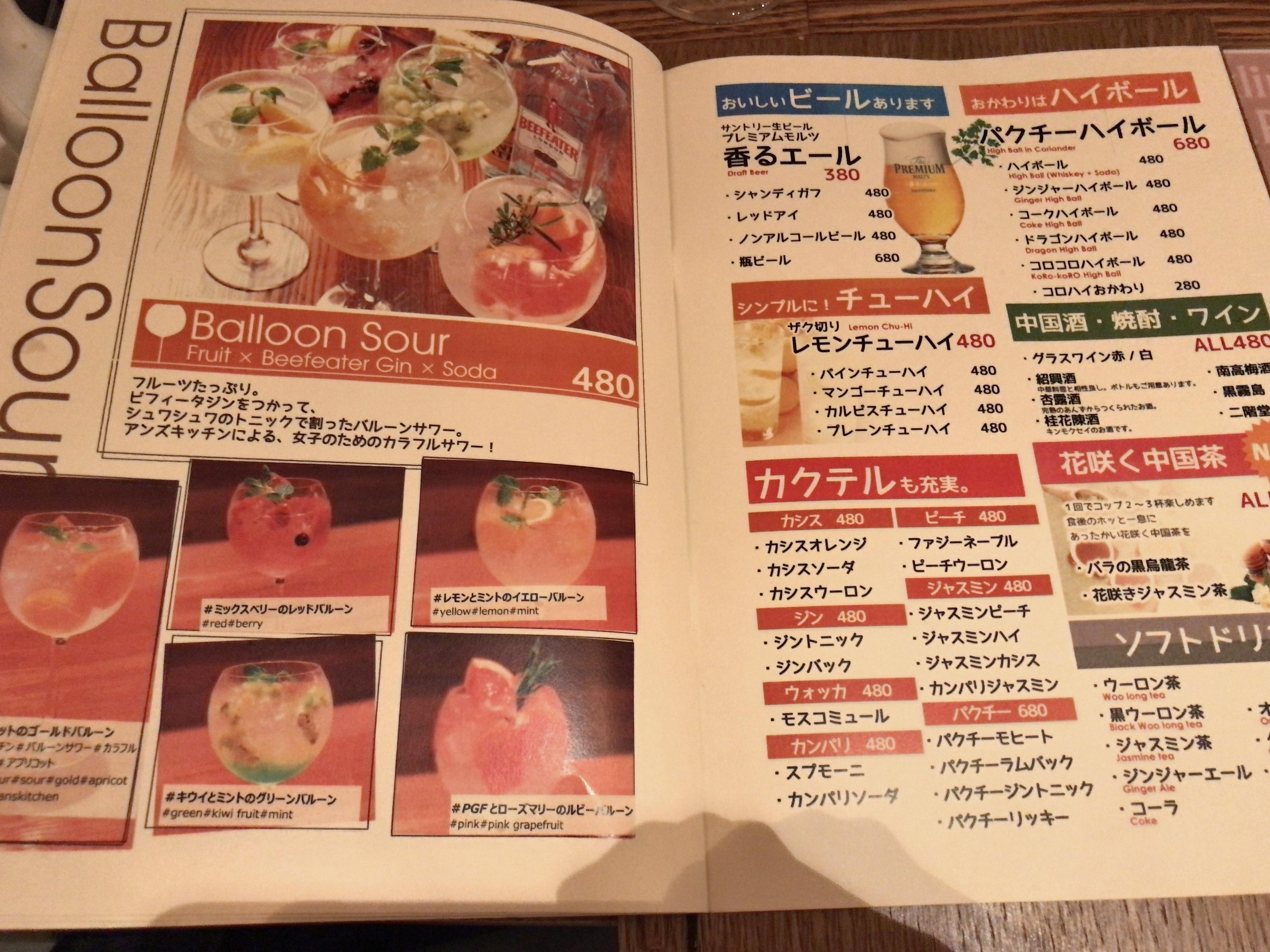 anzu-menu6