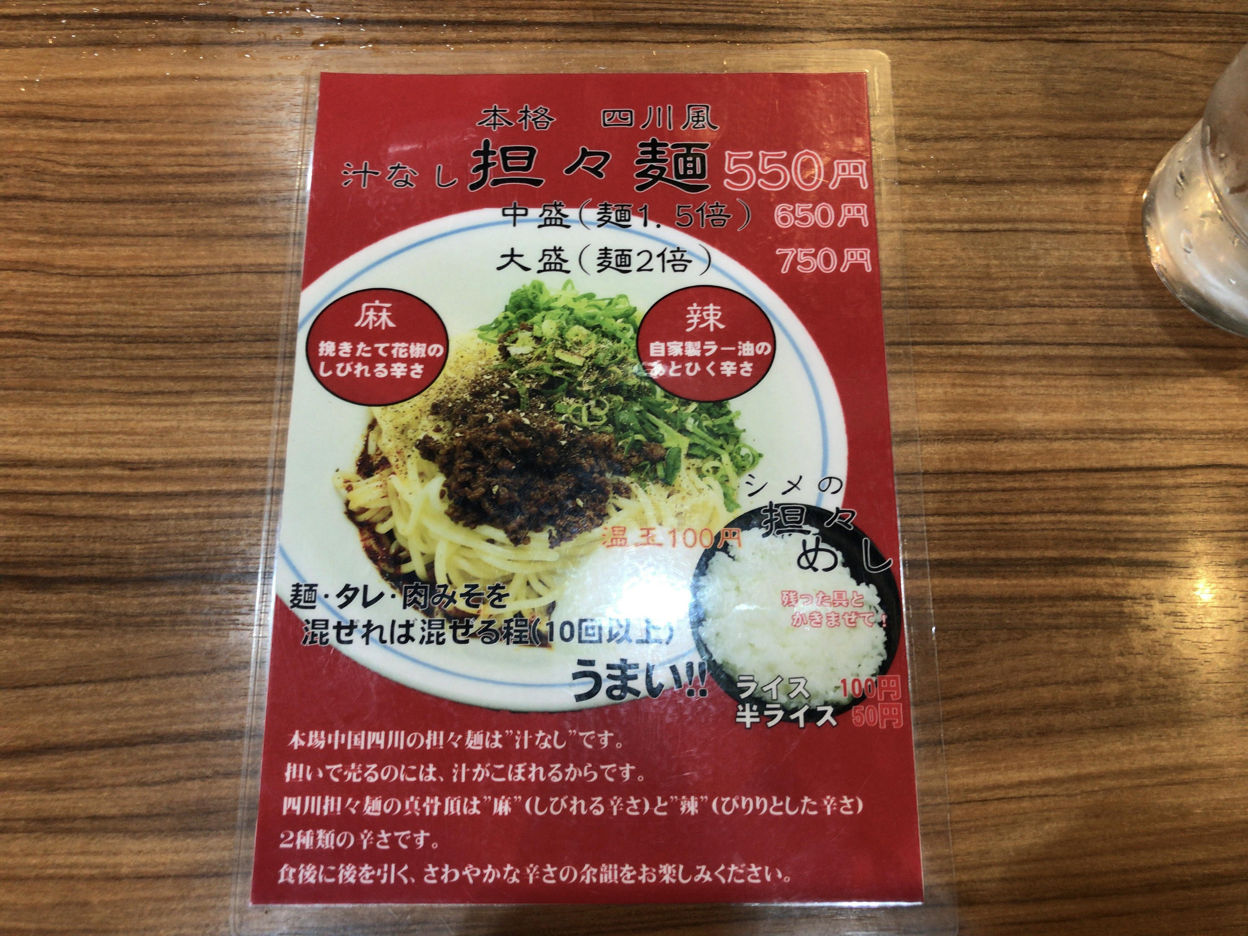 rouran-menu3