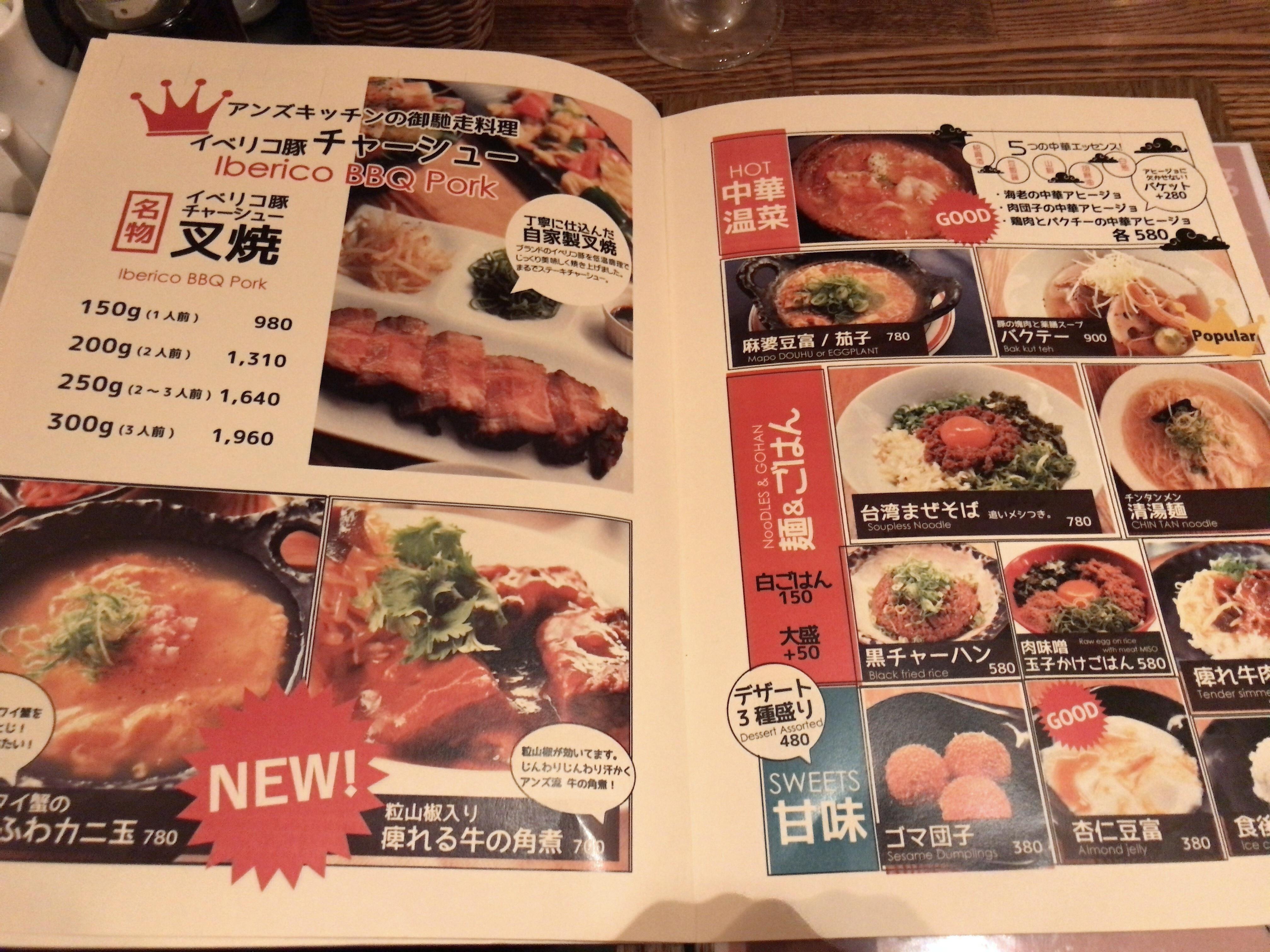 anzu-menu5