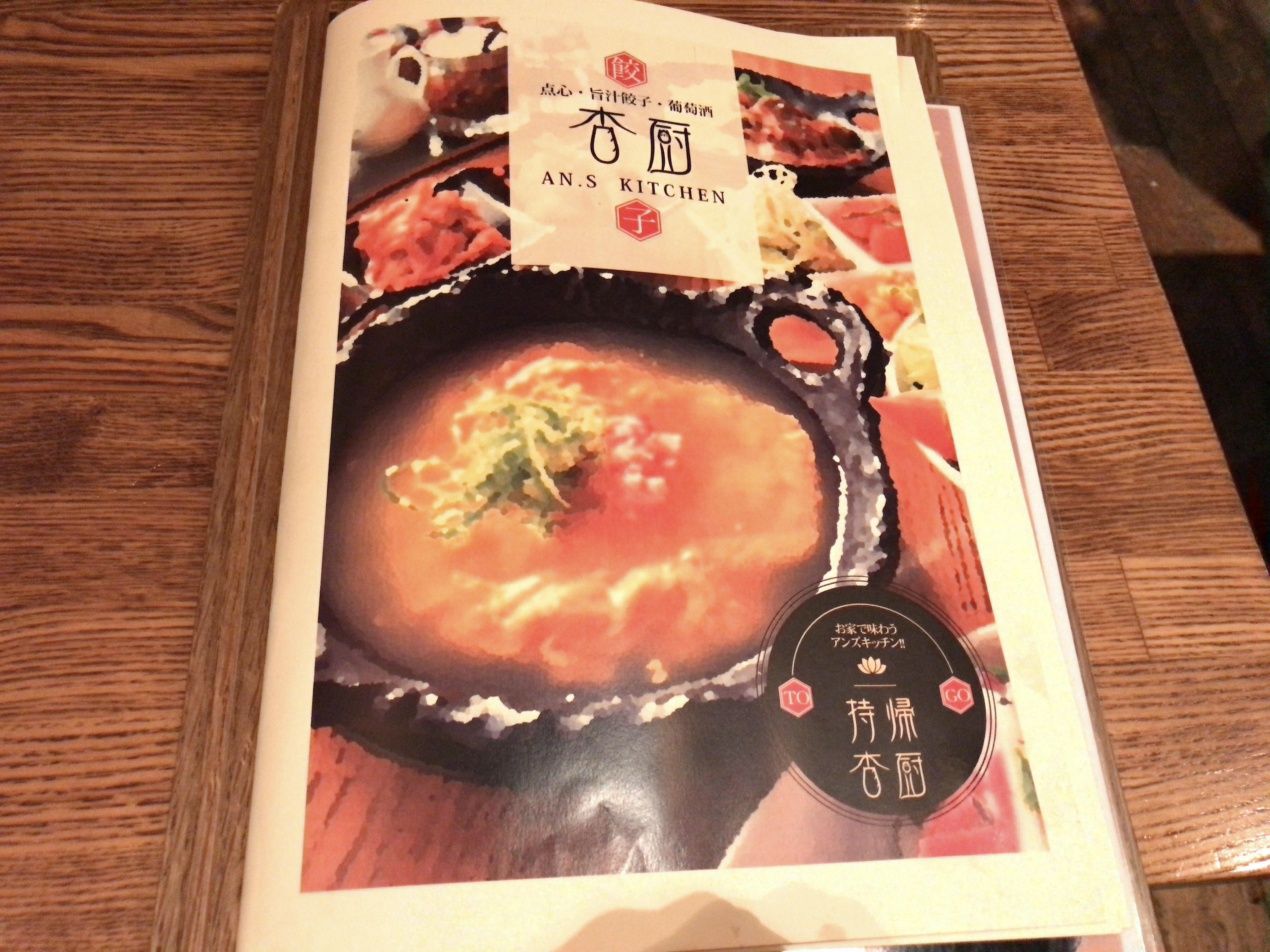 anzu-menu1