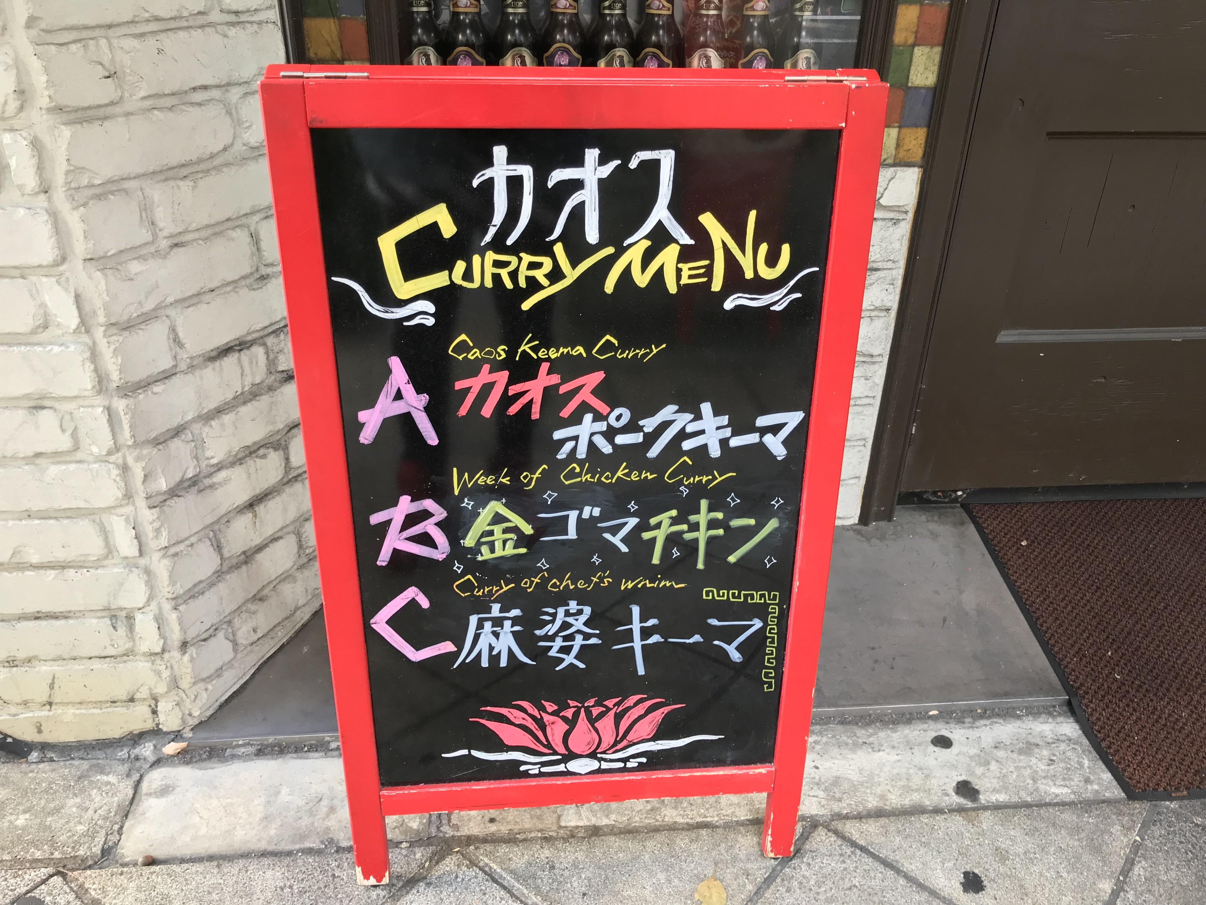 chaos-spice-menu1