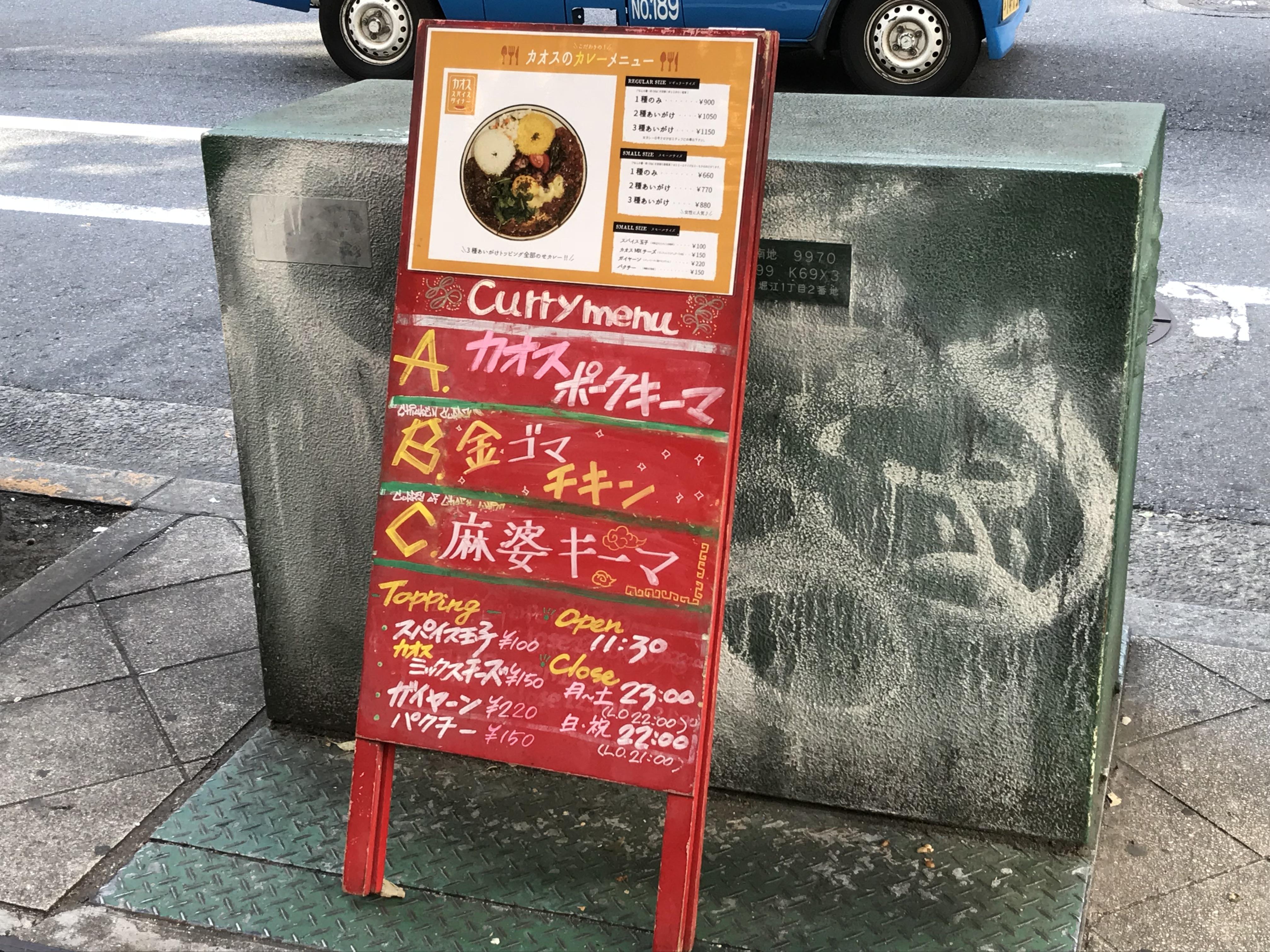 chaos-spice-menu2