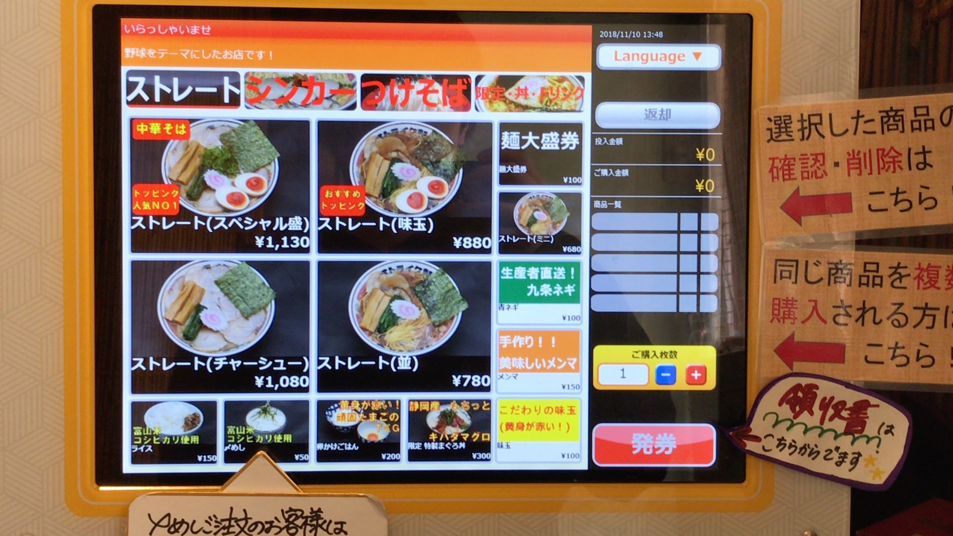 strike02-menu2