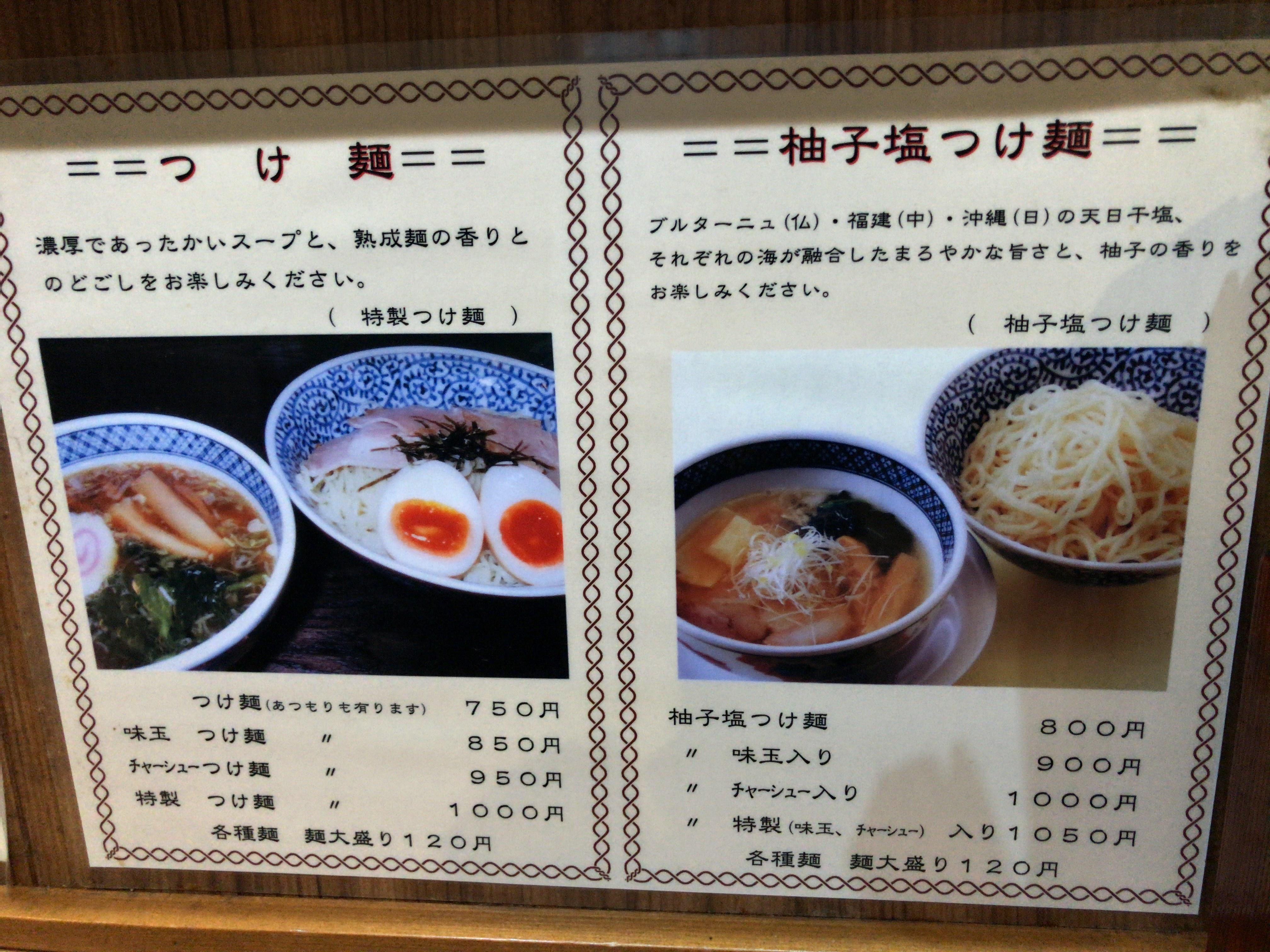 rouran-menu2