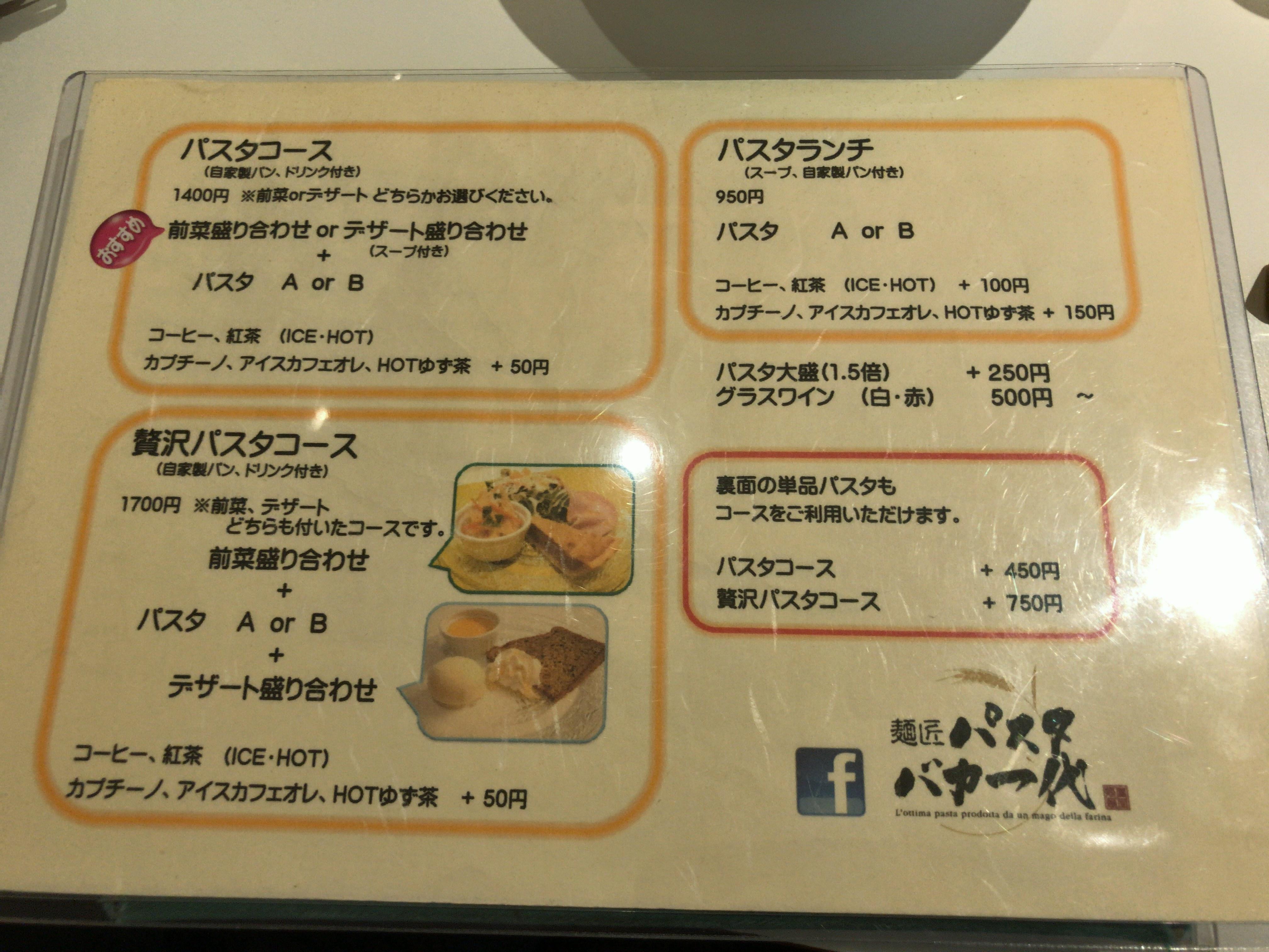pastabaka-menu1