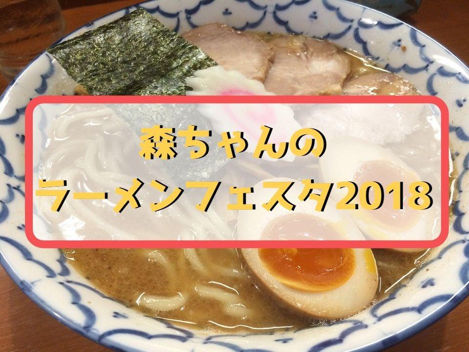 ramenfesu-eyecatch2