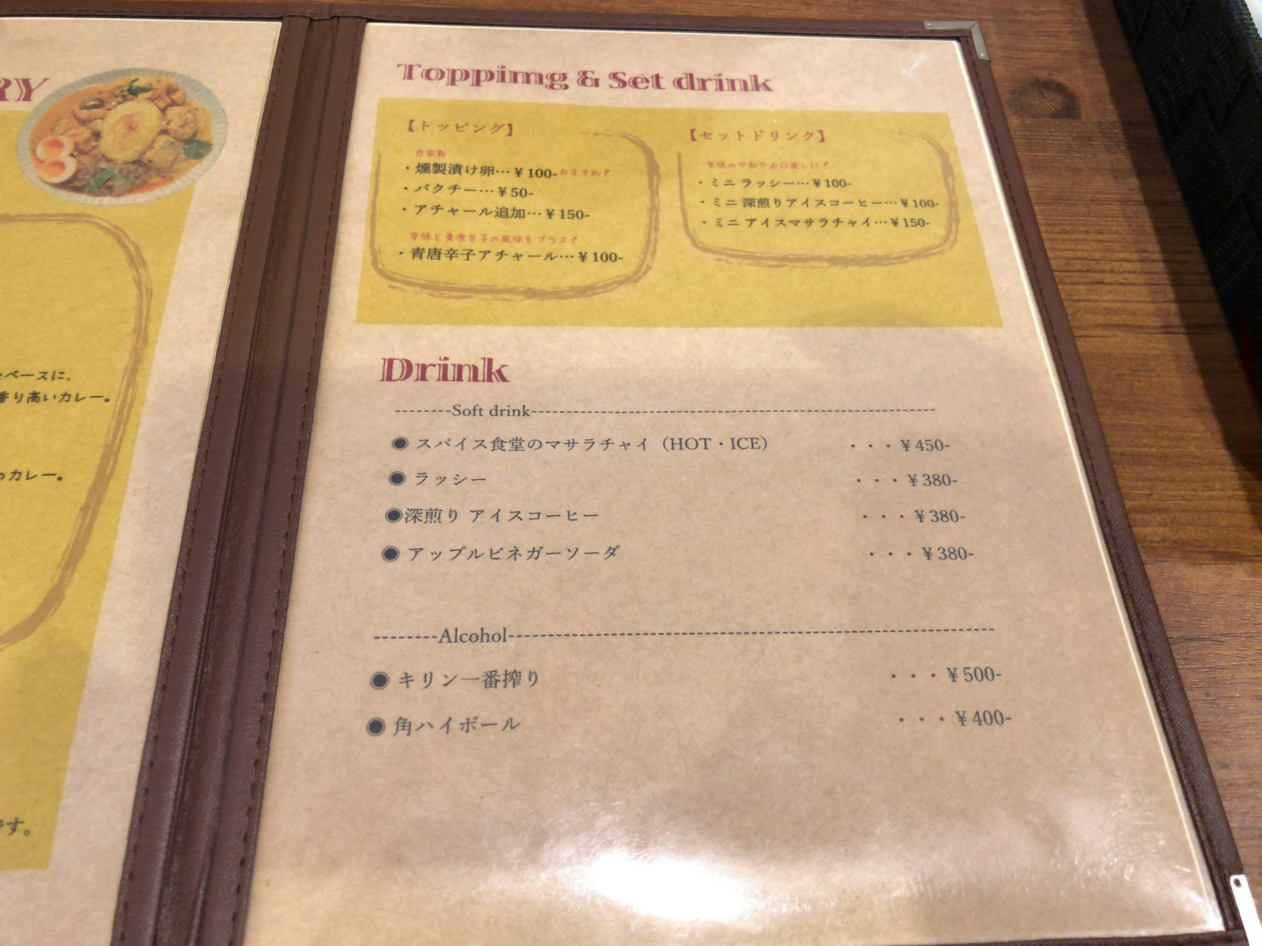 nikki-menu3