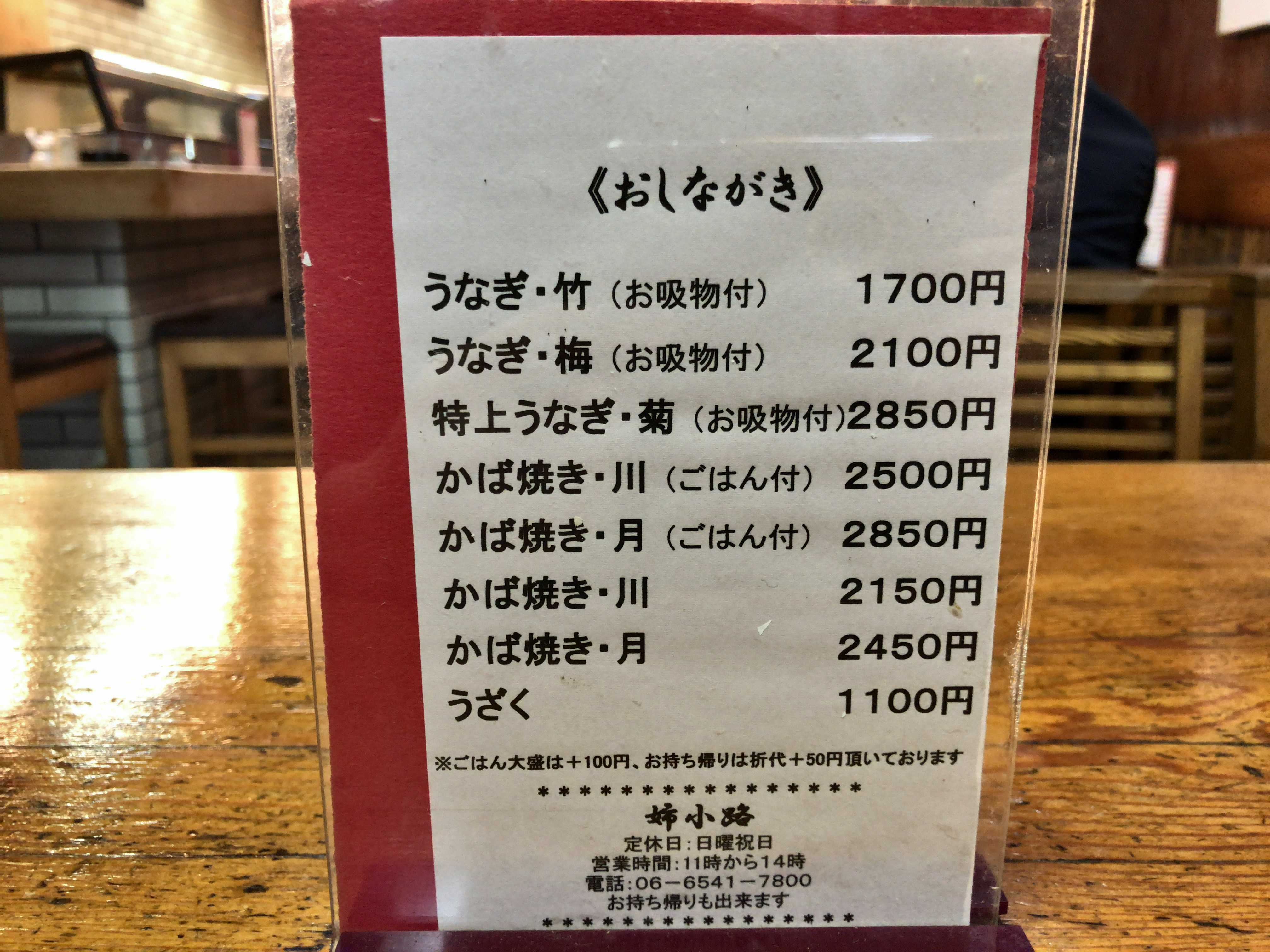 anekouji-menu