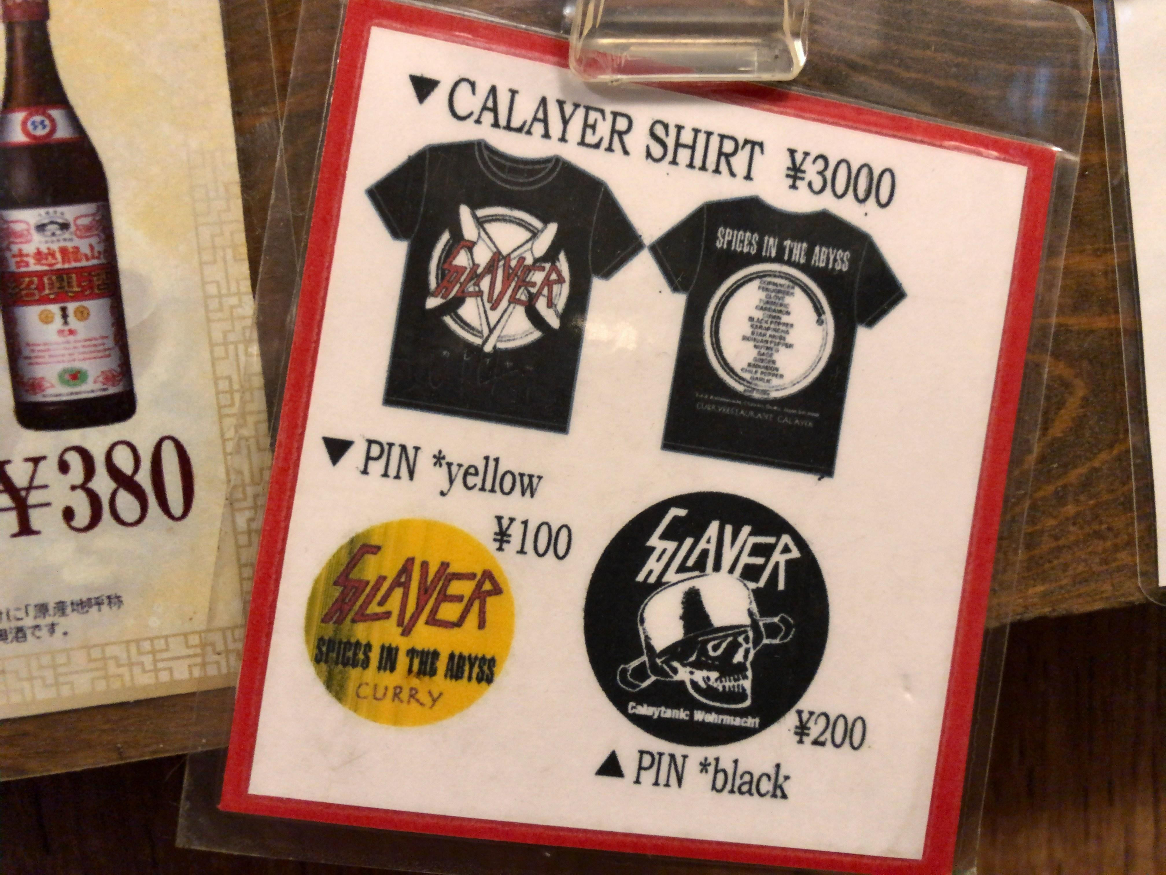 calayer02-naikan2