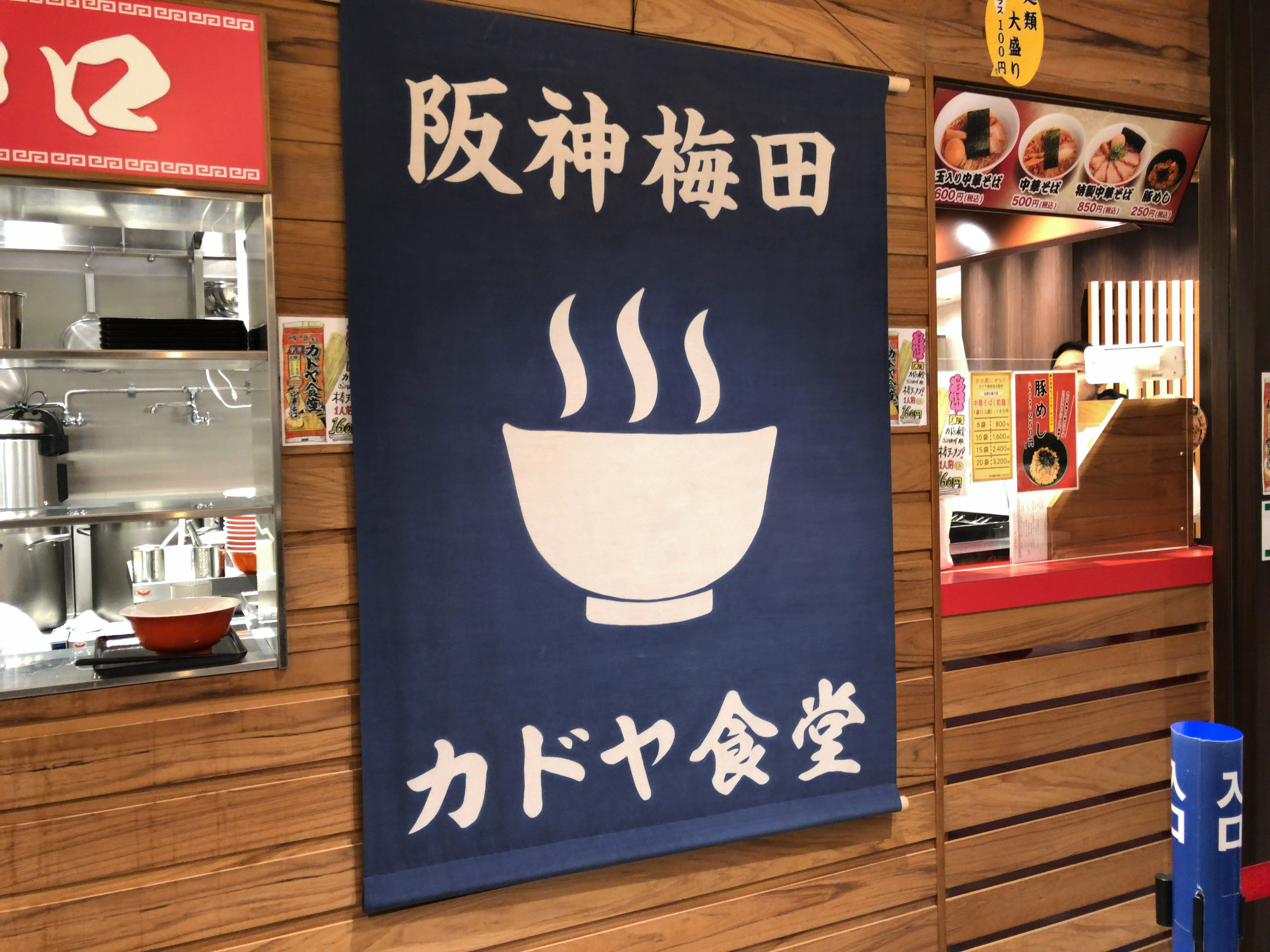 kadoyasyokudou-gaikan2