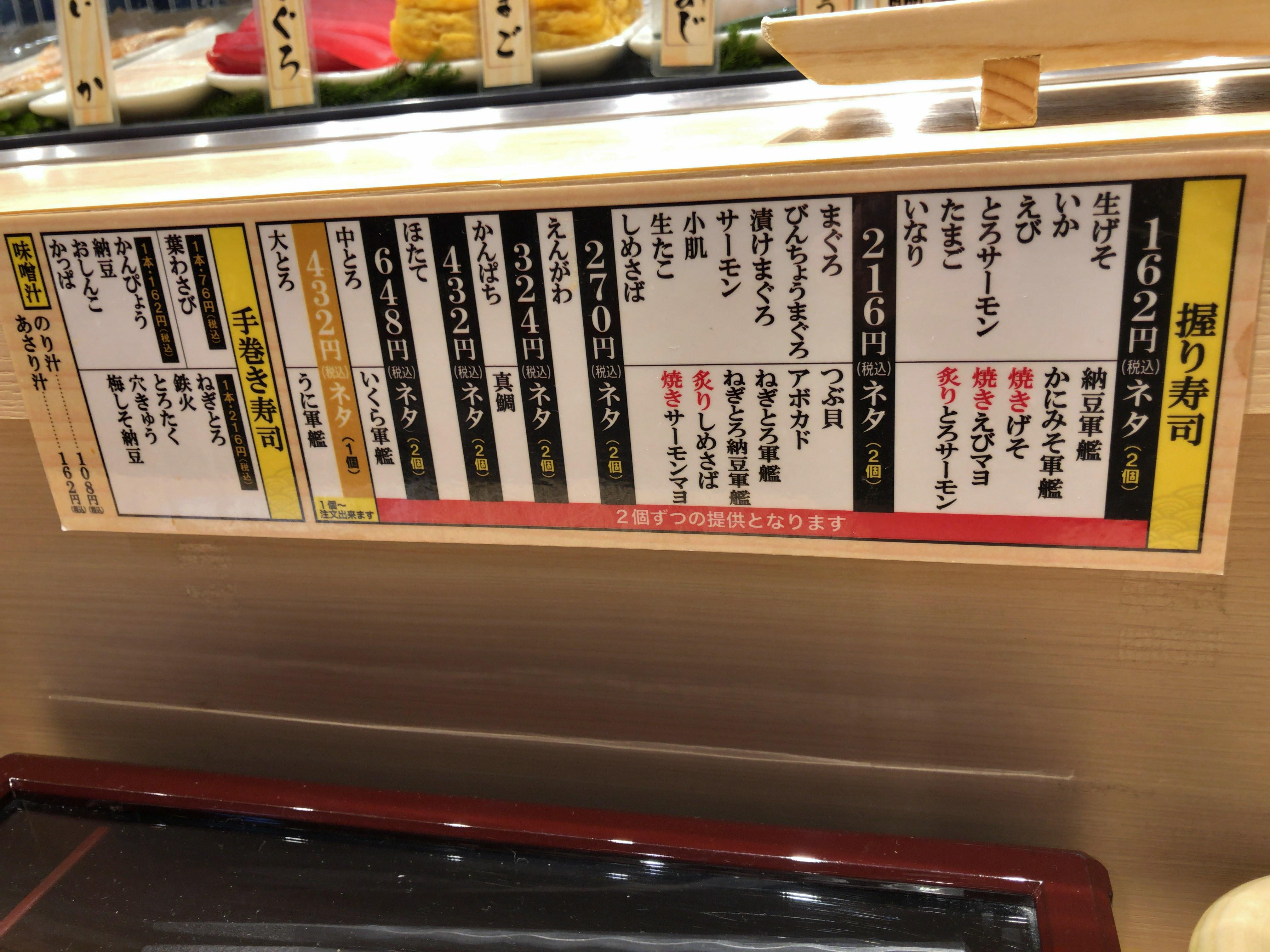 uogasinihoniti-menu